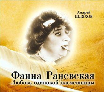 Андрей Шляхов Фаина Раневская. Любовь одинокой насмешницы