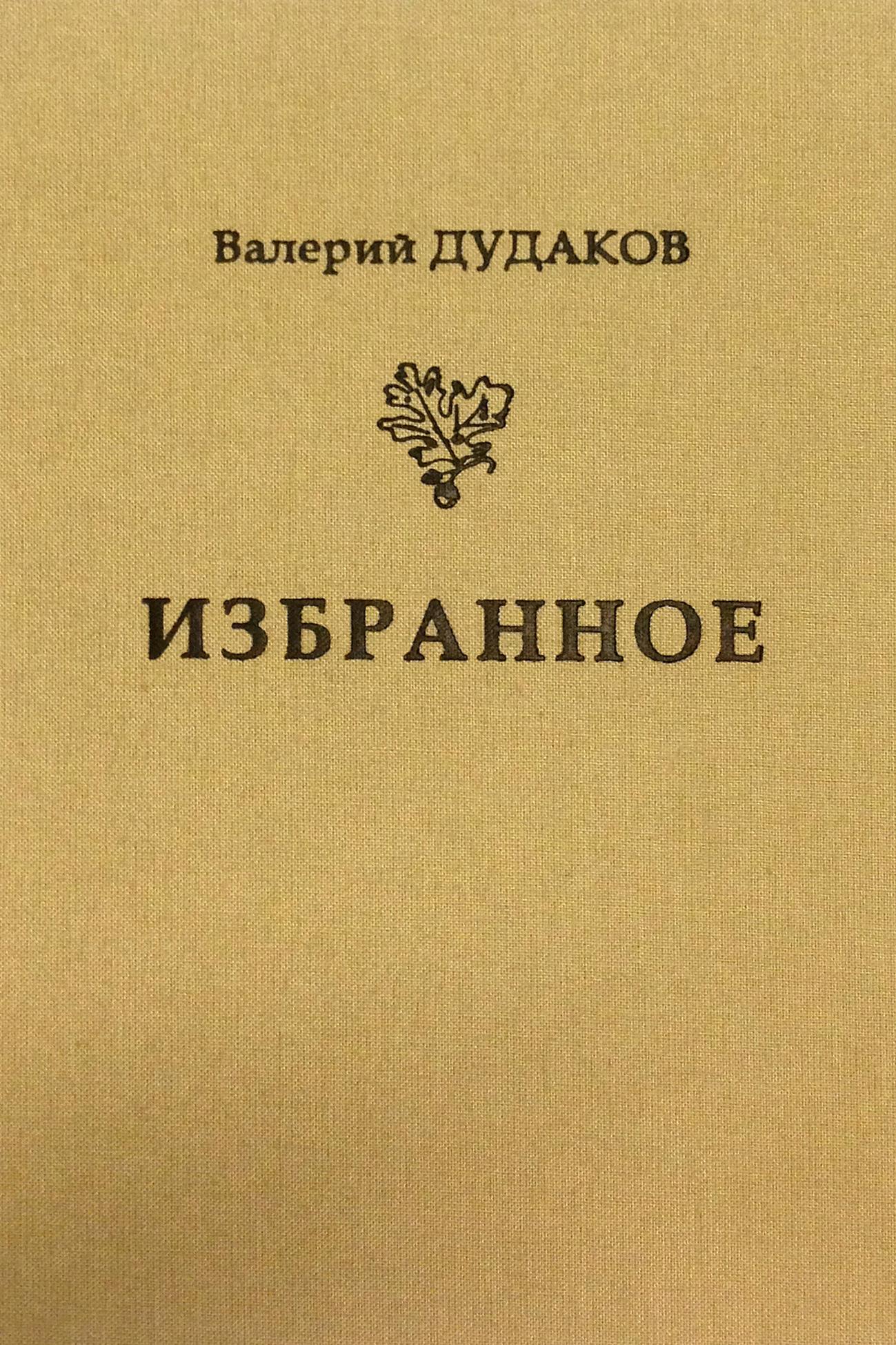 Валерий Дудаков Избранное валерий дудаков мои 66