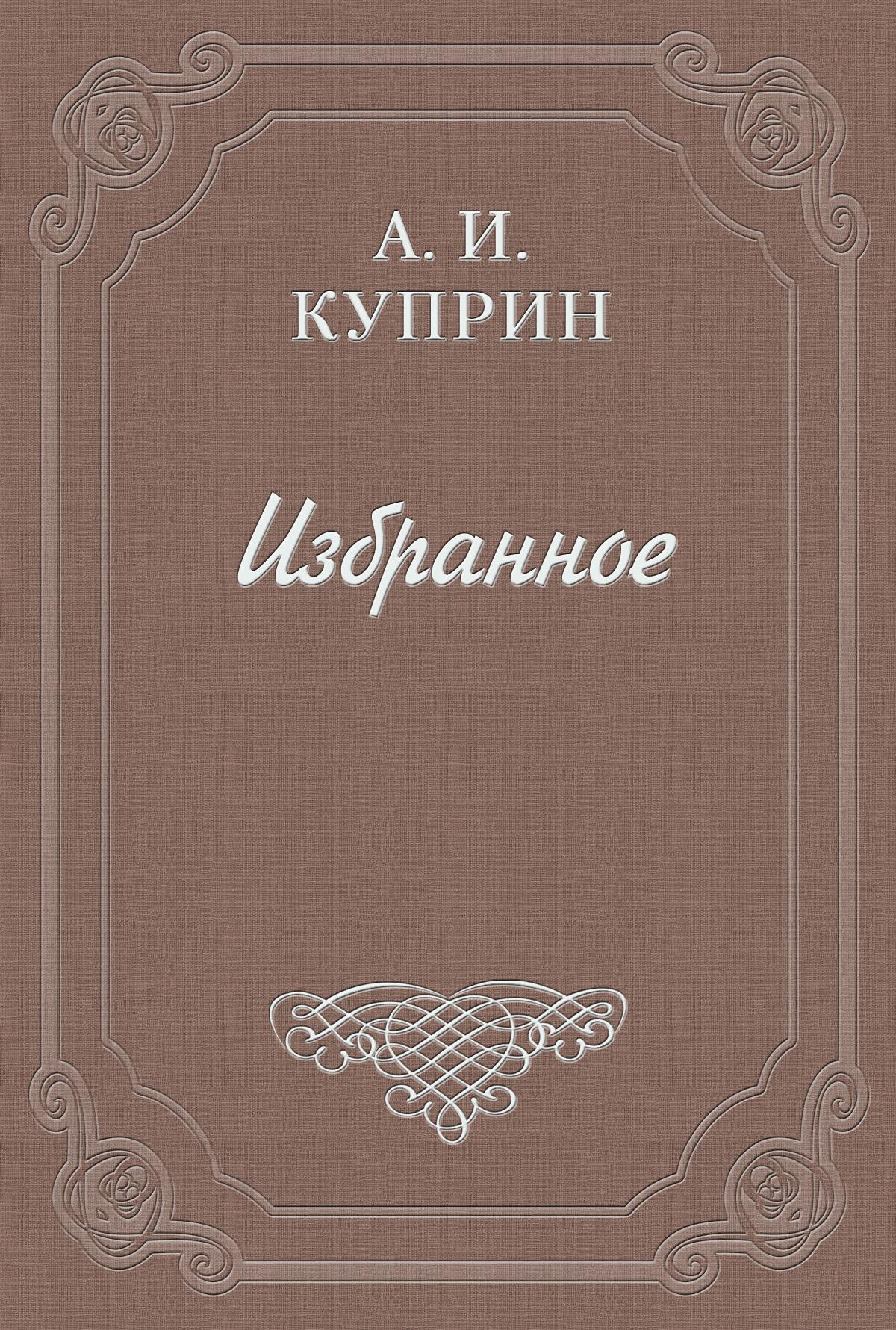 Александр Куприн Пророчество первое александр куприн пророчество первое