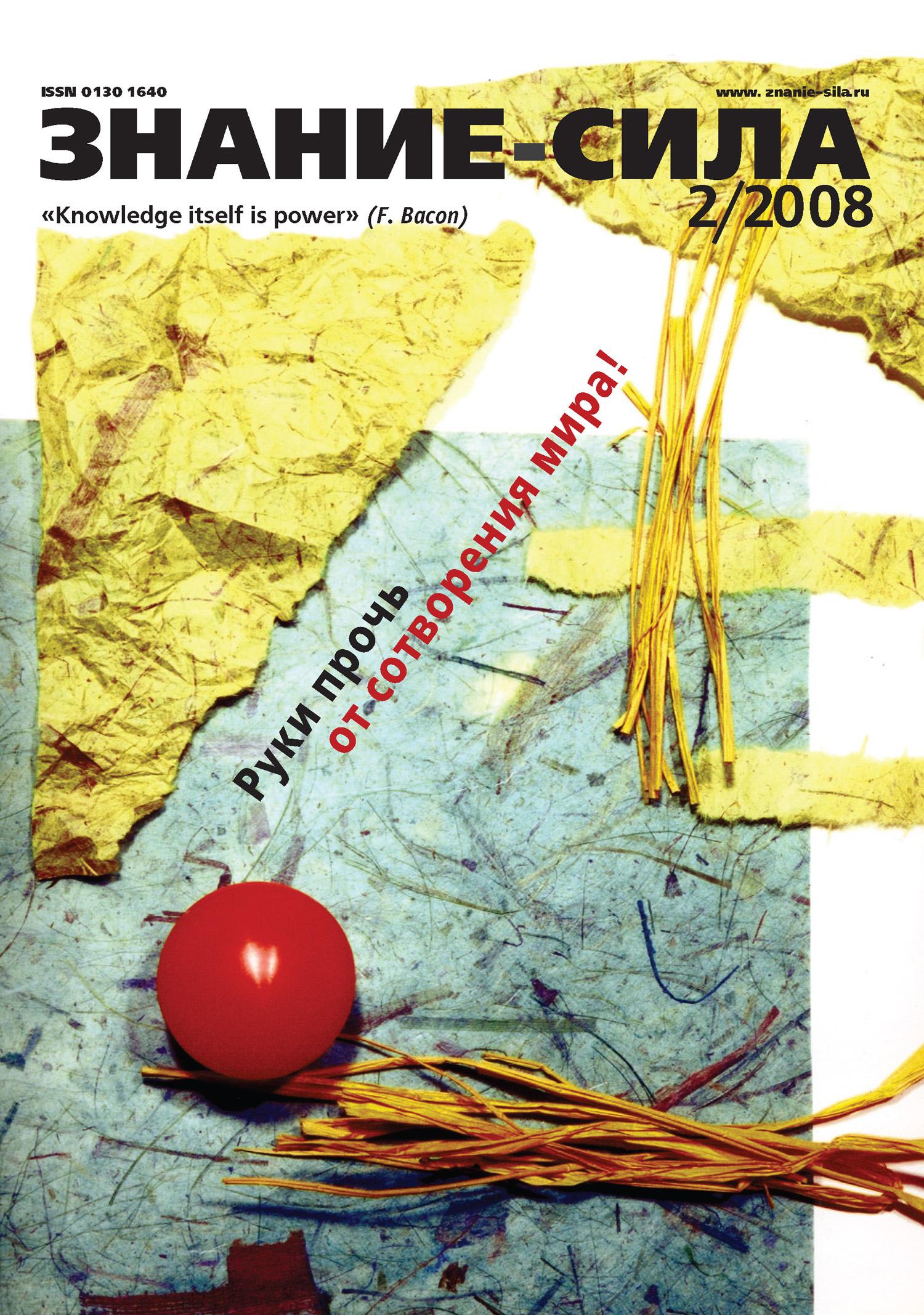 Отсутствует Журнал «Знание – сила» №2/2008 цена 2017
