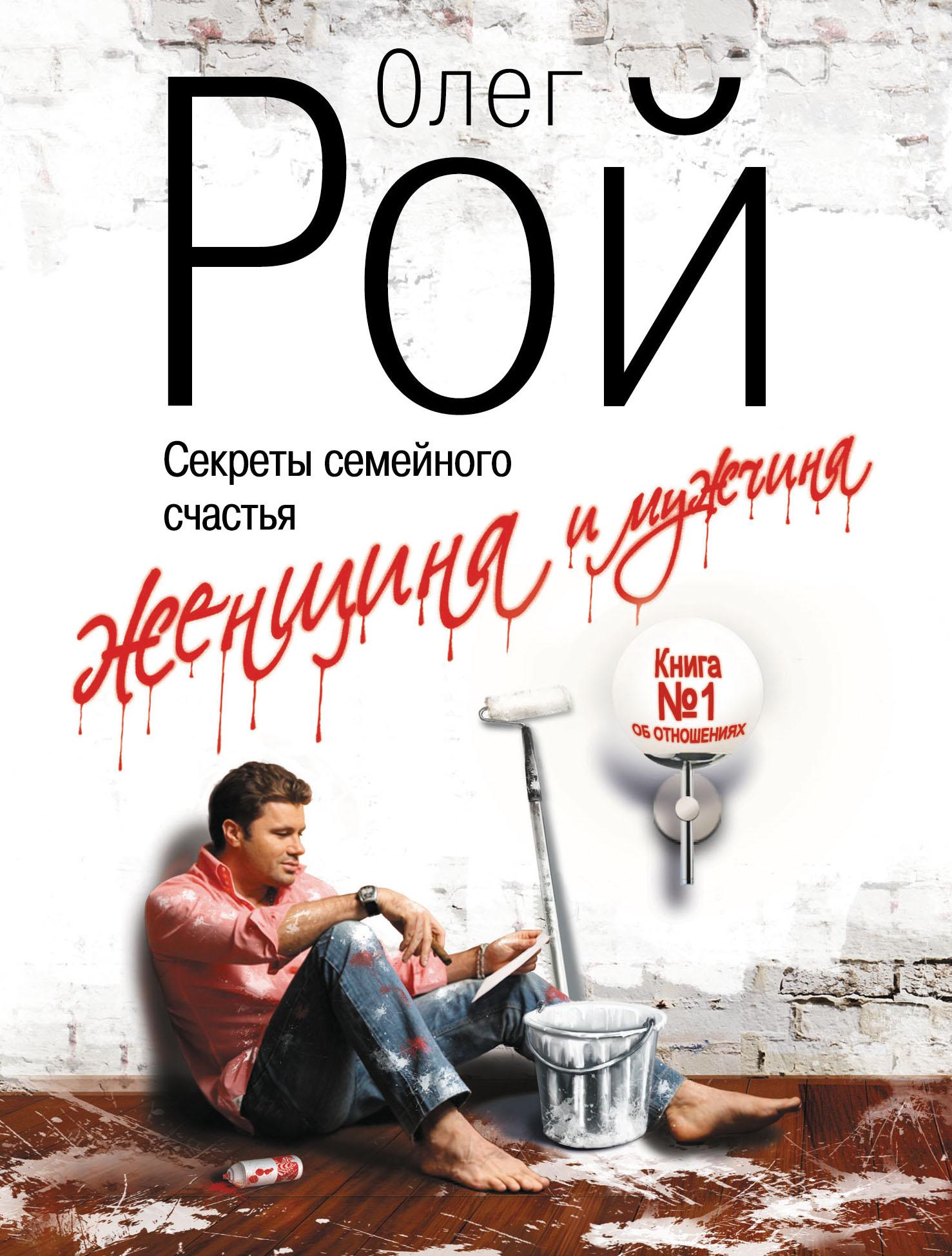 Олег Рой Женщина и мужчина