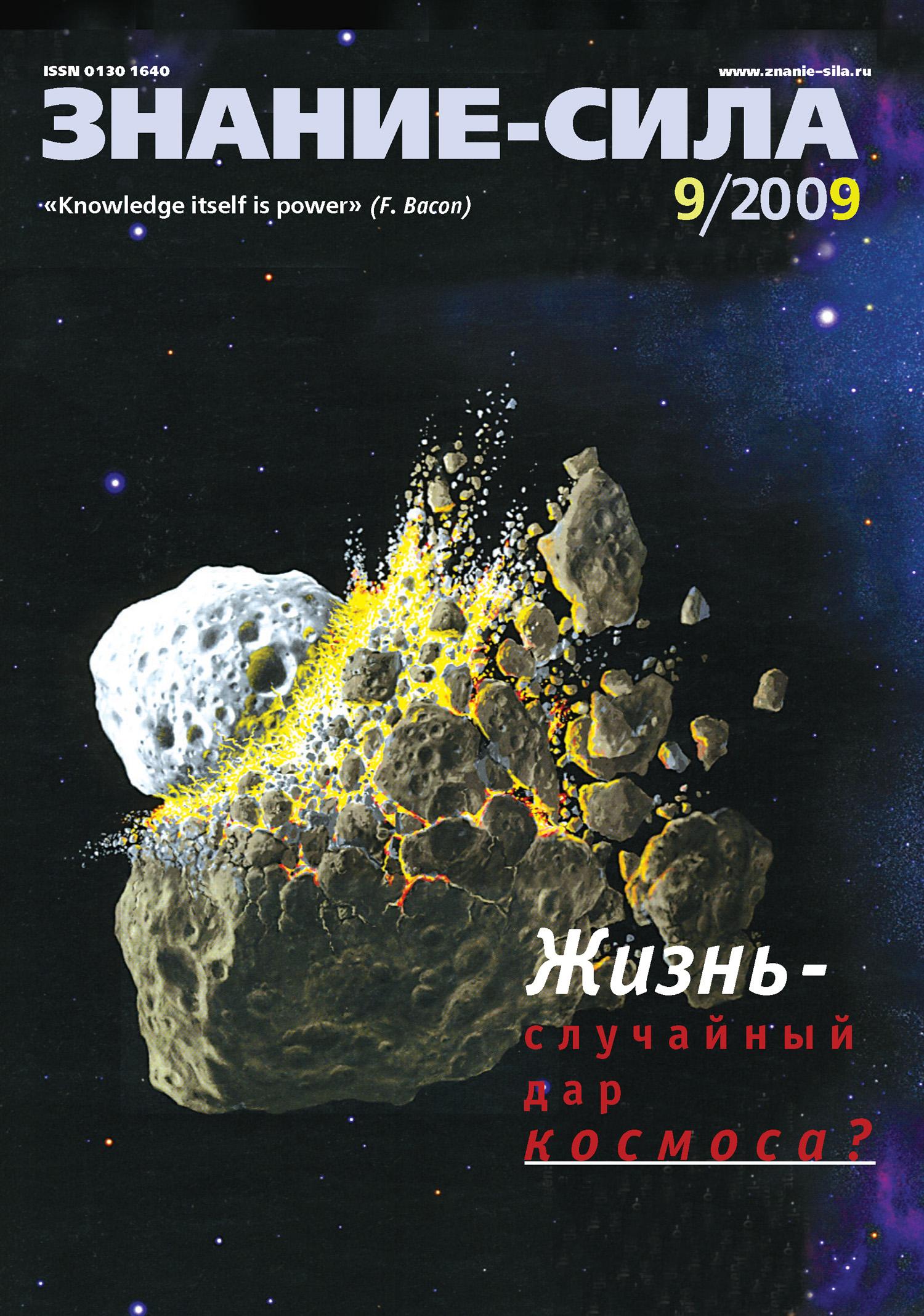 Отсутствует Журнал «Знание – сила» №9/2009 отсутствует журнал знание – сила 3 2009