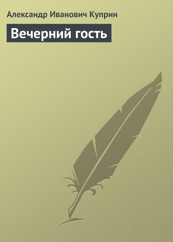 Александр Куприн Вечерний гость