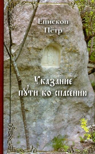 Епископ Петр (Екатериновский) Указание пути ко спасению. Опыт аскетики (в сокращении) воробьев н путь ко спасению покаяние