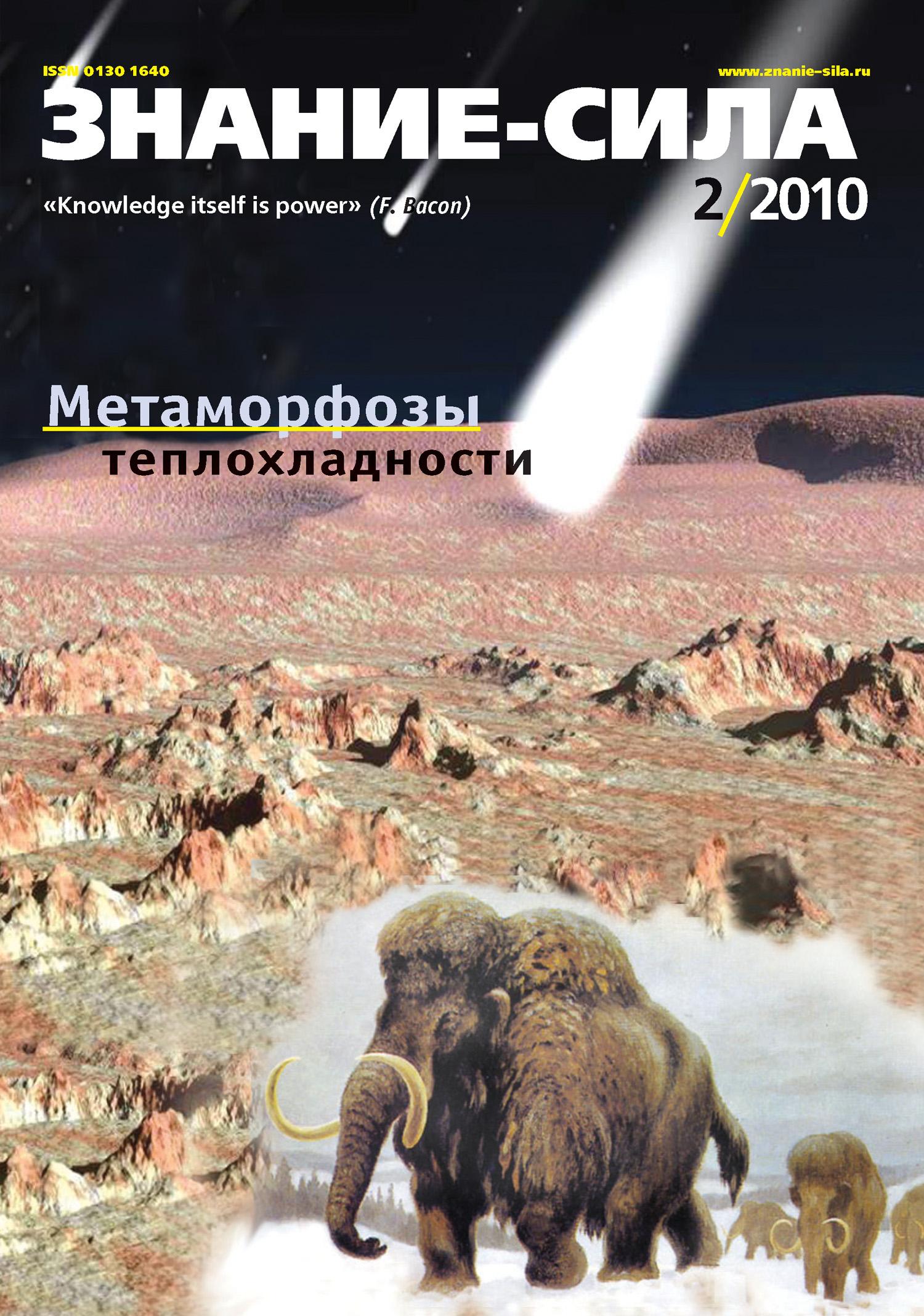 Отсутствует Журнал «Знание – сила» №2/2010 отсутствует журнал знание – сила 11 2010