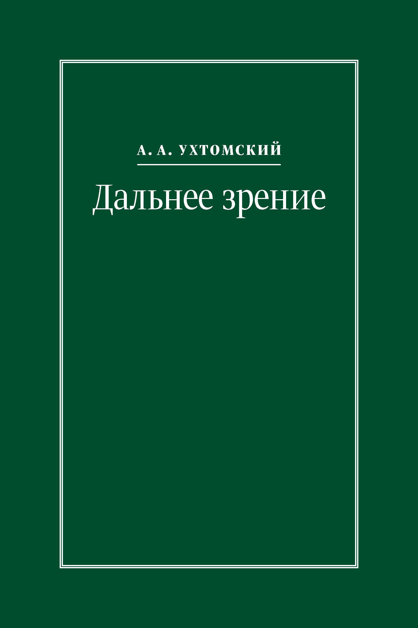 Алексей Ухтомский Дальнее зрение. Из записных книжек (1896–1941)