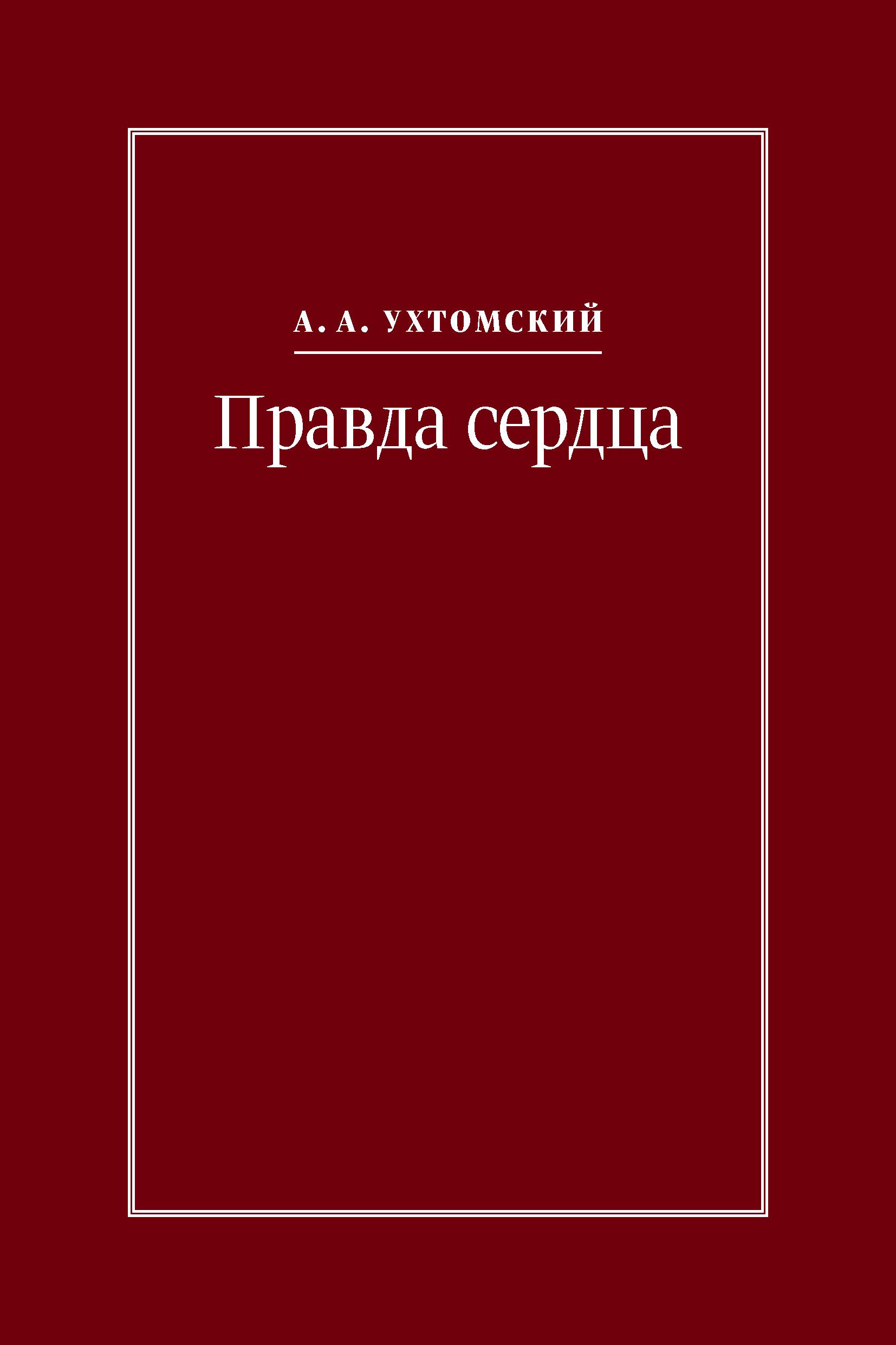 Алексей Ухтомский Правда сердца. Письма к В. А. Платоновой (1906–1942) письма любви