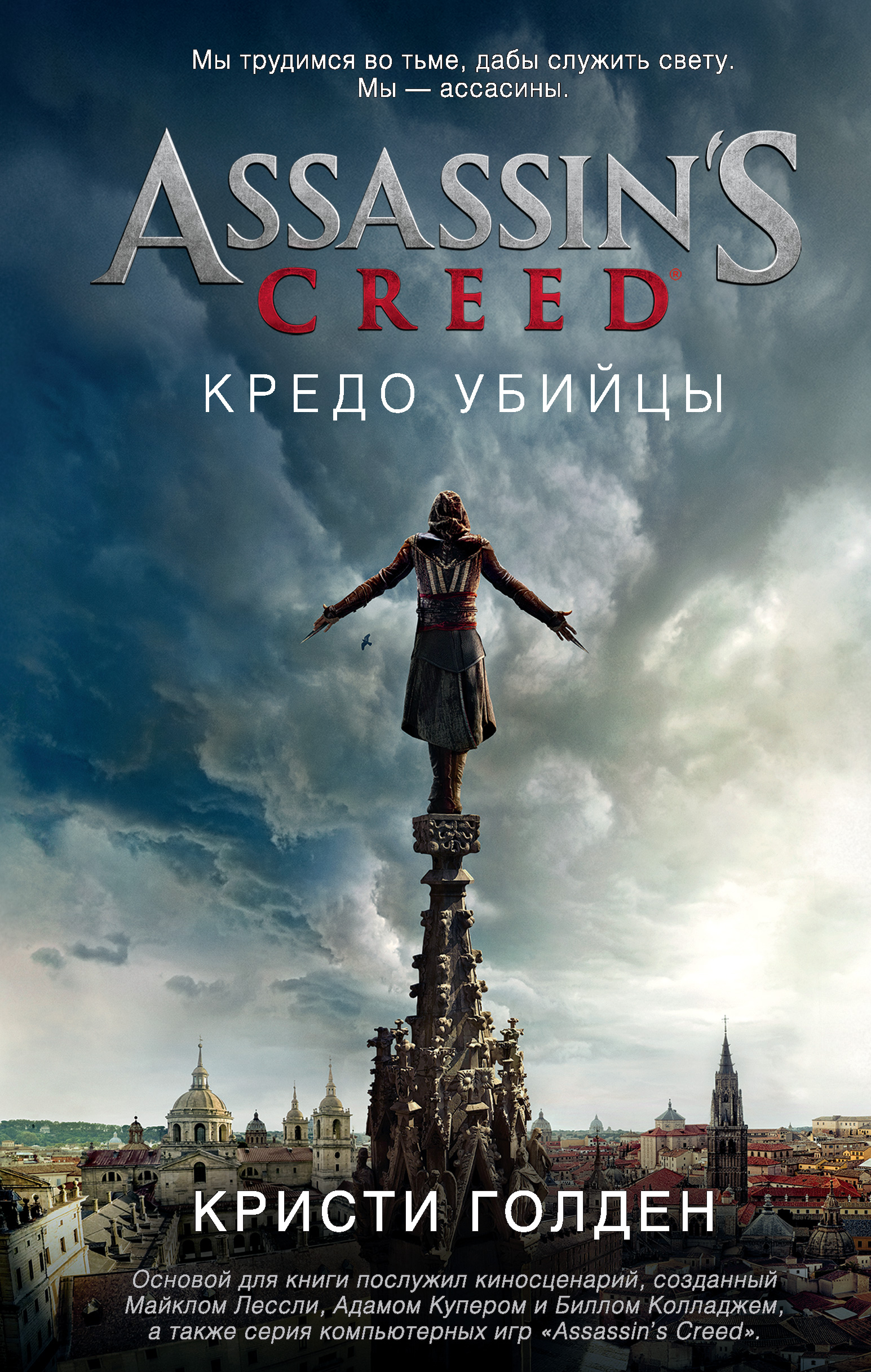 Кристи Голден Assassin's Creed. Кредо убийцы майка print bar кредо убийцы агилар де нерха