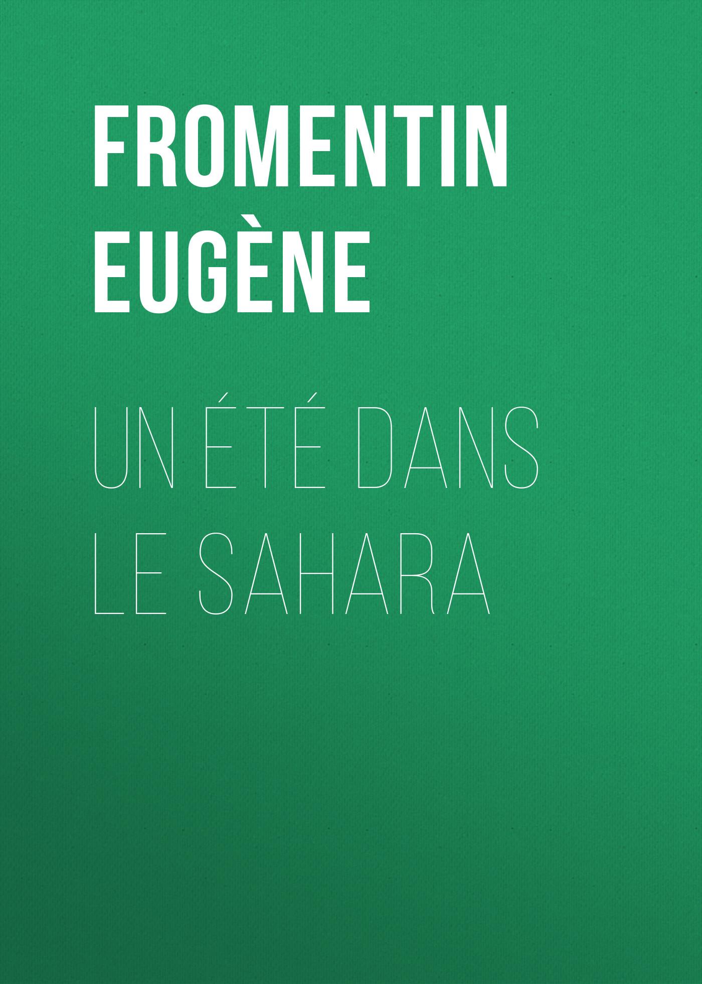 Fromentin Eugène Un été dans le Sahara цена