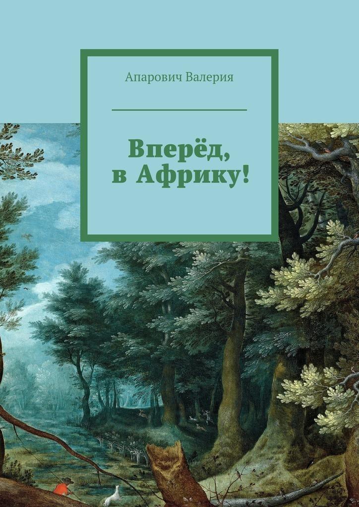 цена на Валерия Андреевна Апарович Вперёд, вАфрику!