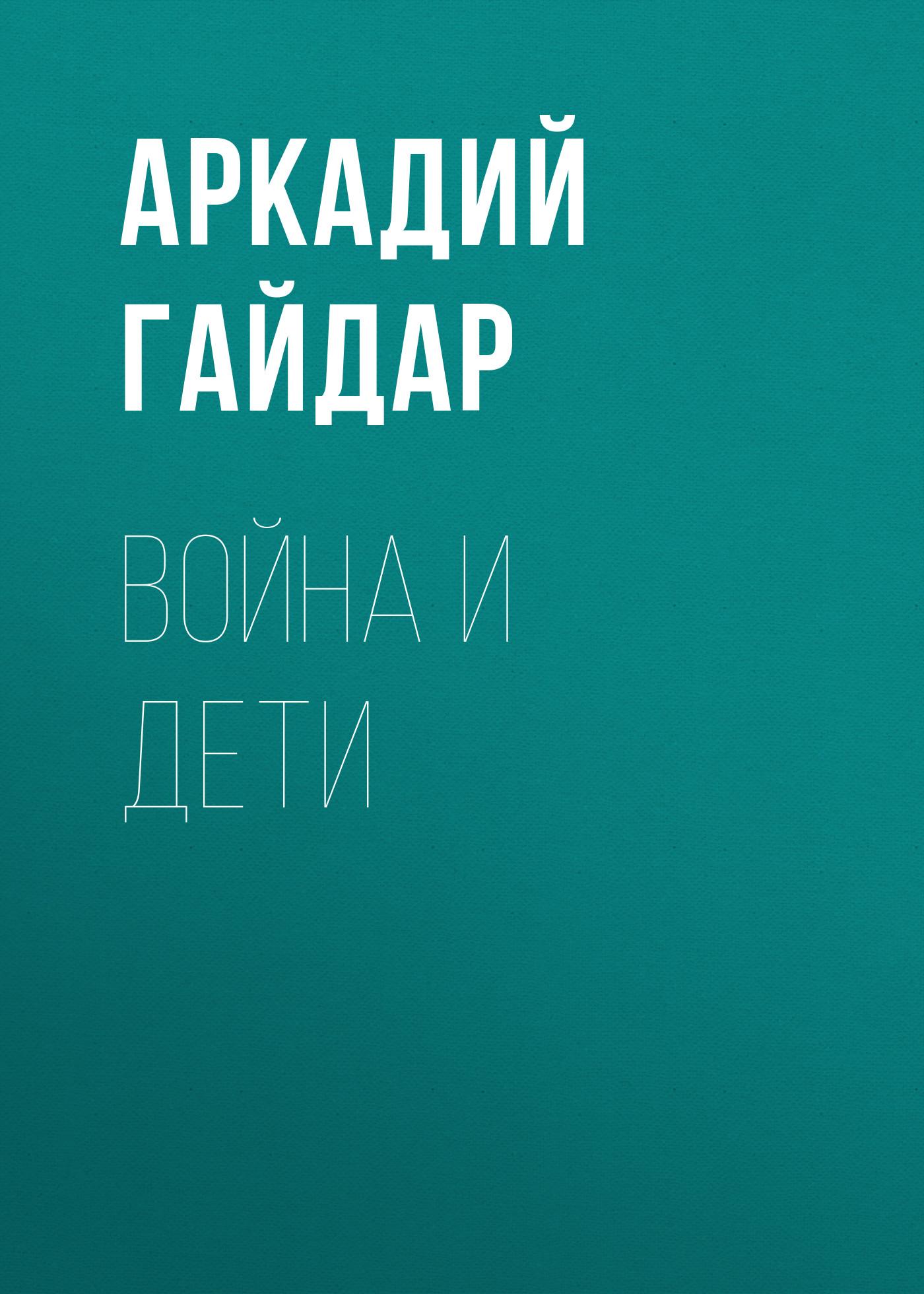 цена на Аркадий Гайдар Война и дети