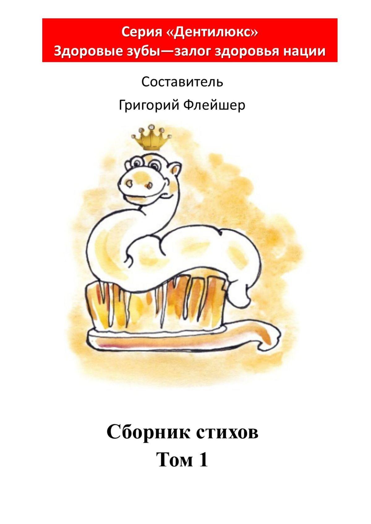 гигиена полости рта Григорий Флейшер Сборник стихов. Том 1