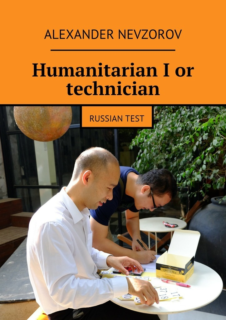 Александр Невзоров Humanitarian I or technician. Russian test александр невзоров how much do i stand in rubles