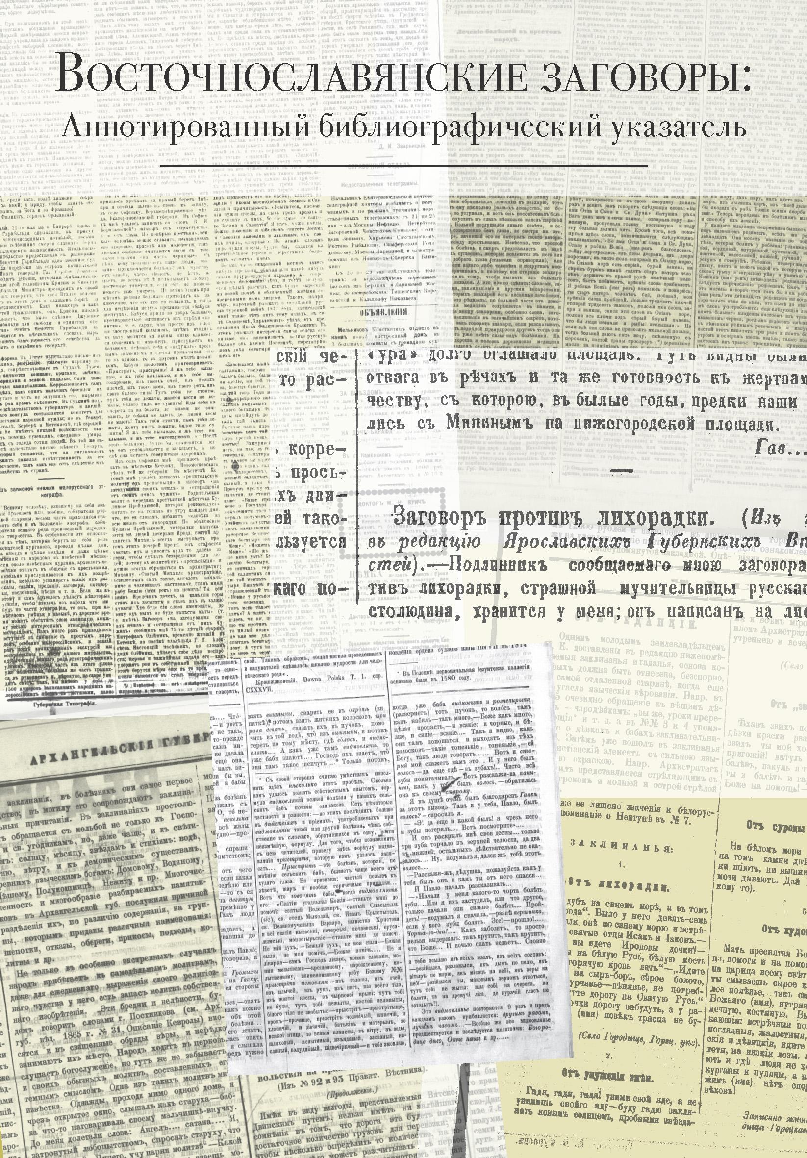 Отсутствует Восточнославянские заговоры. Аннотированный библиографический указатель цена