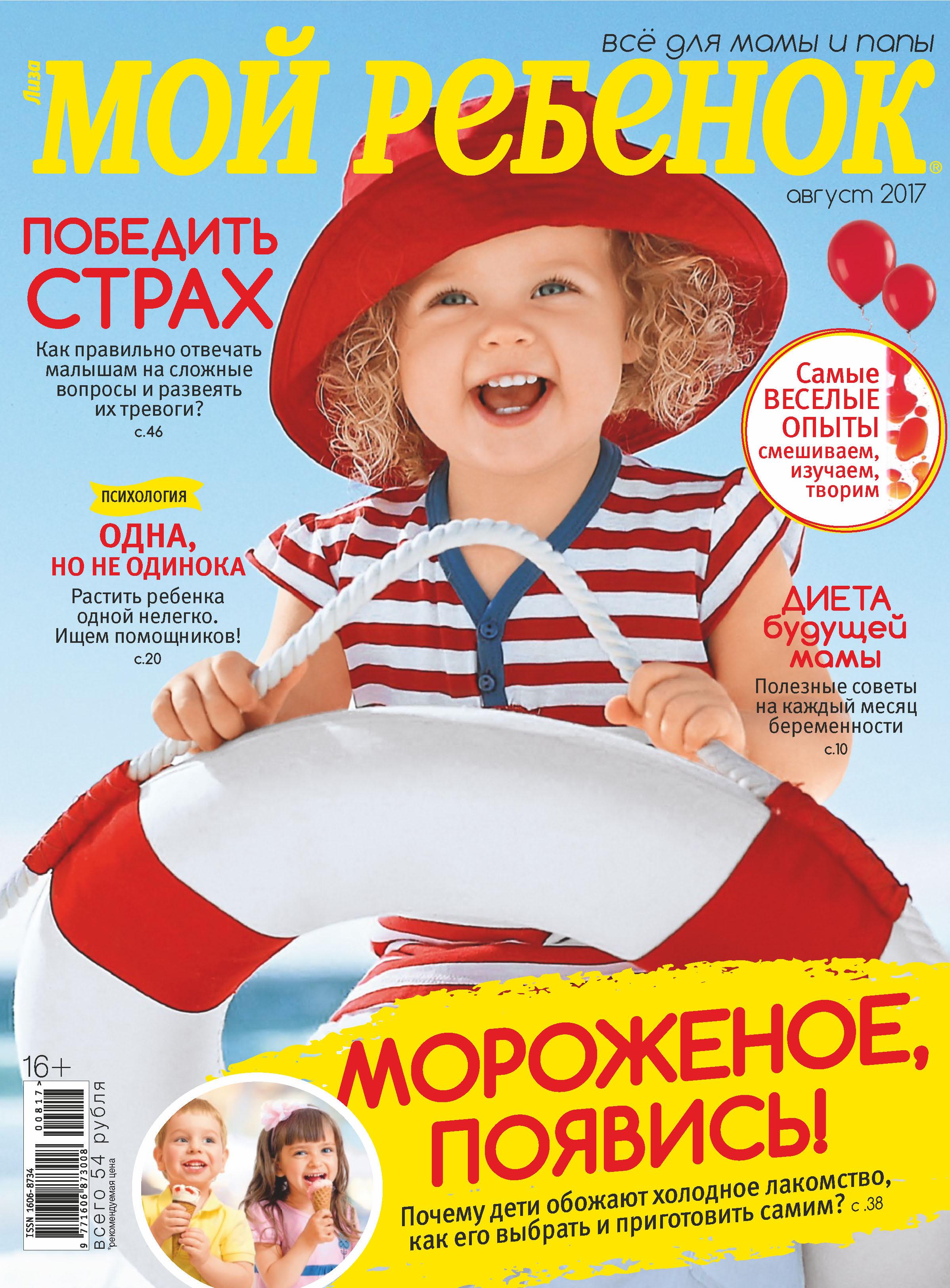 Отсутствует Журнал «Лиза. Мой ребенок» №08/2017 отсутствует журнал лиза 35 2017
