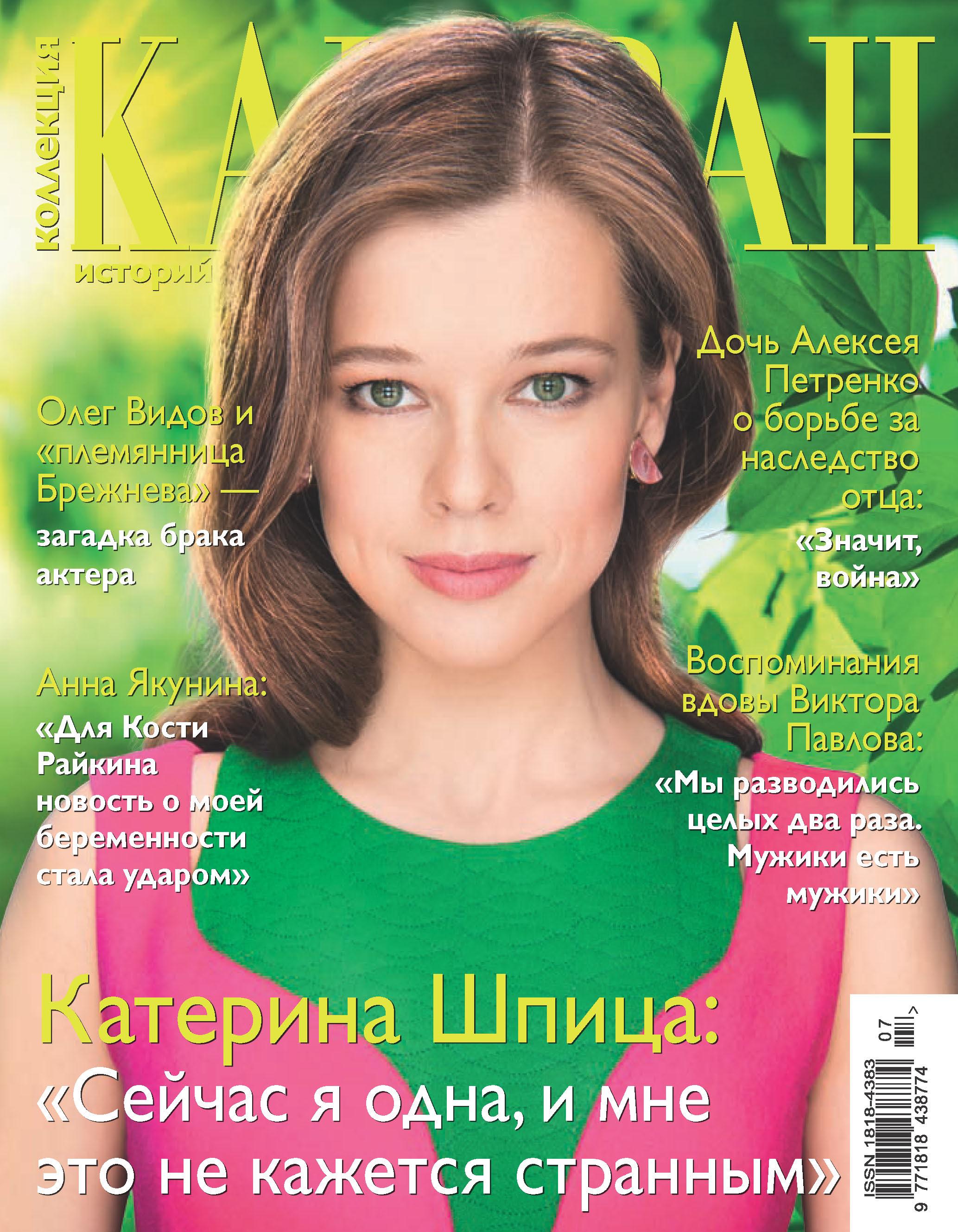 Отсутствует Коллекция Караван историй №07/2017