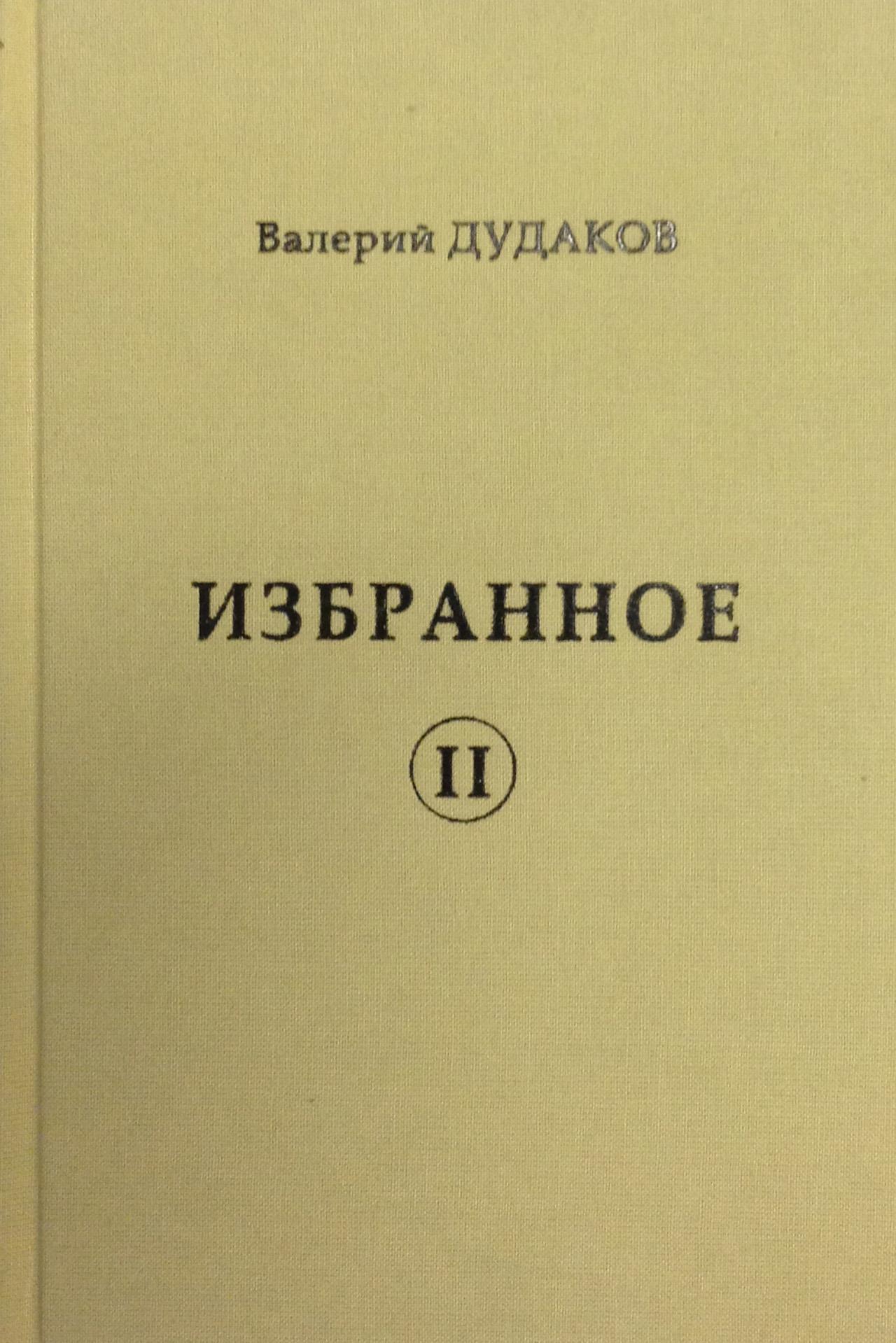 Валерий Дудаков Избранное II валерий дудаков мои 66