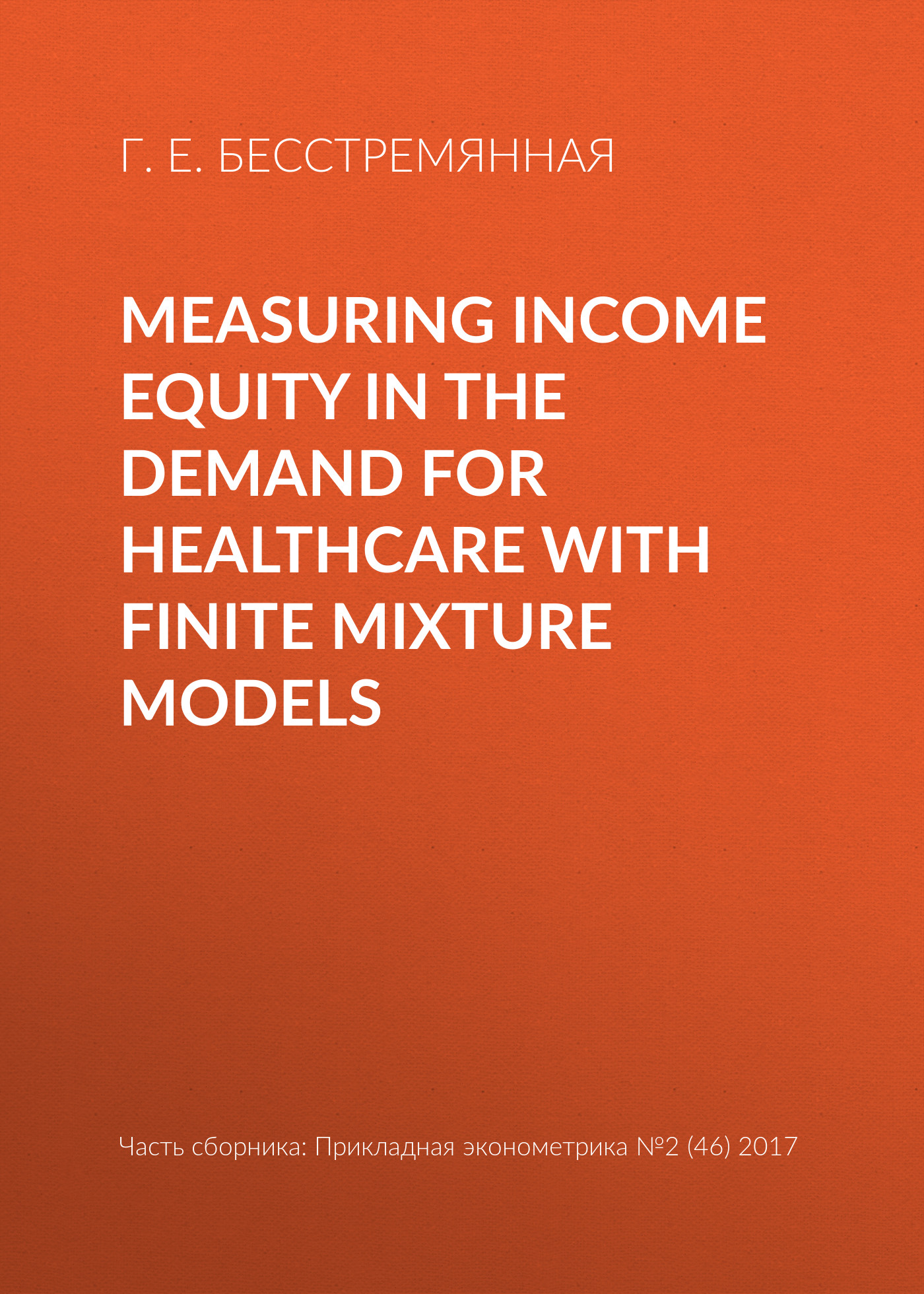 Г. Е. Бесстремянная Measuring income equity in the demand for healthcare with finite mixture models pursuing health equity in low income countries