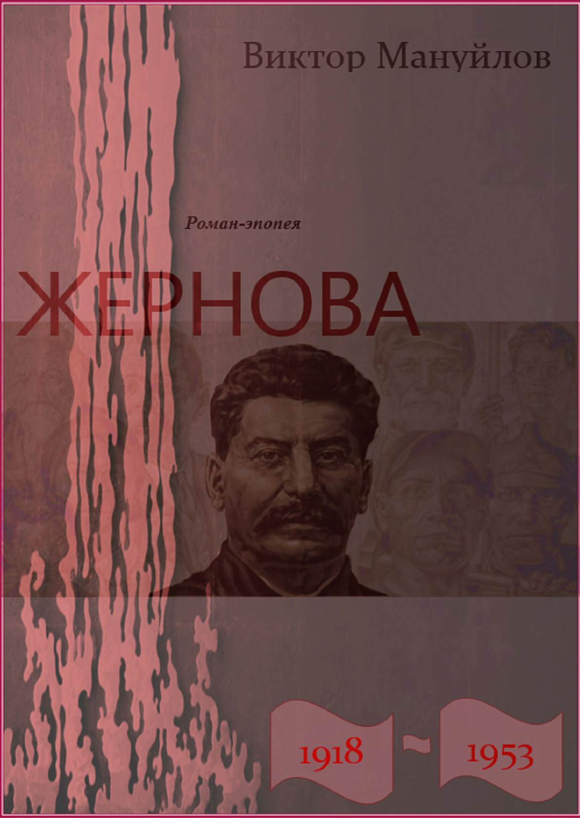 Виктор Мануйлов Жернова. 1918–1953. Книга первая. Иудин хлеб цены онлайн