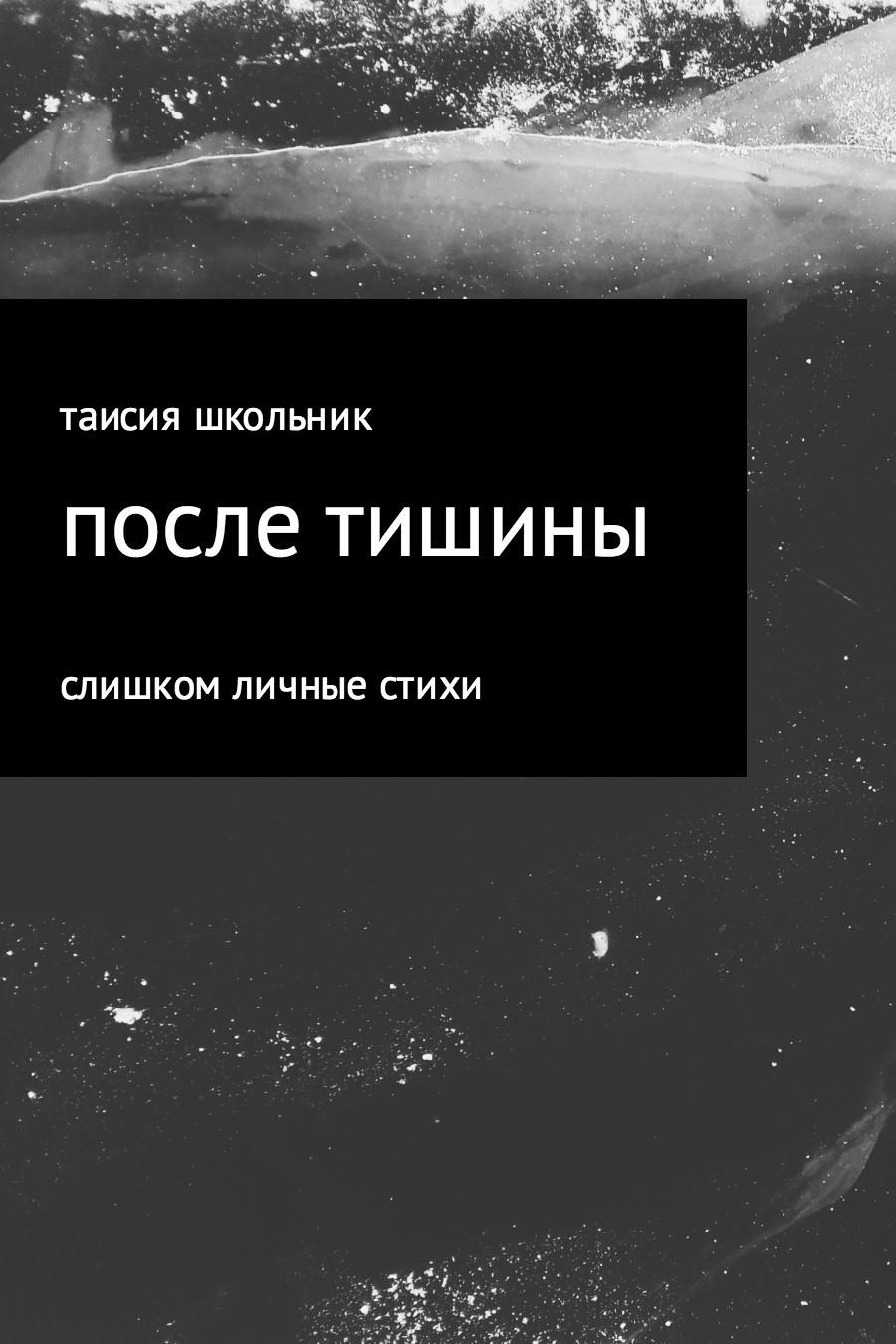 Таисия Школьник После тишины геннадий анатольевич бурлаков о любви и о жизни сборник стихотворений