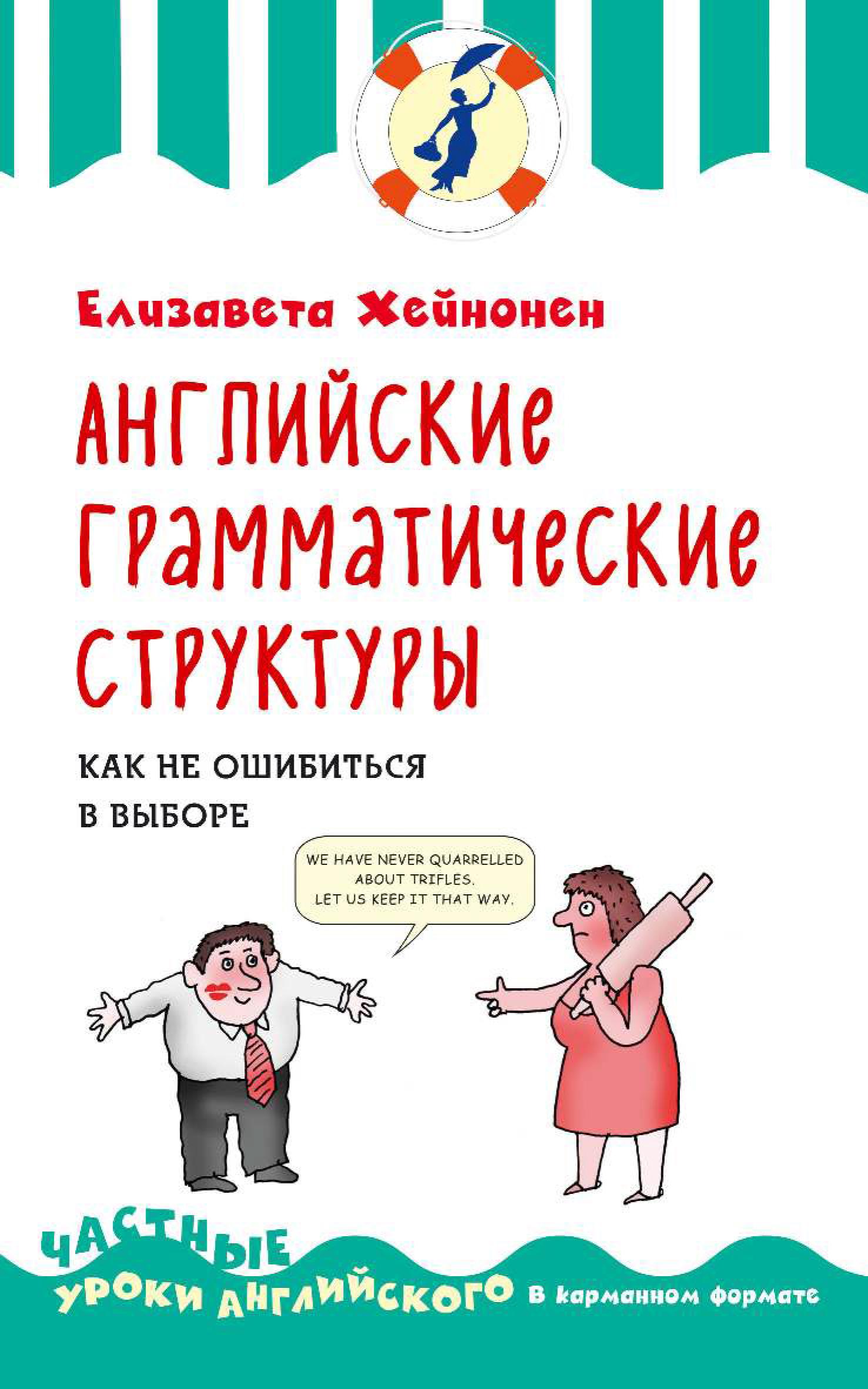 Елизавета Хейнонен Английские грамматические структуры. Как  ошибиться  выборе
