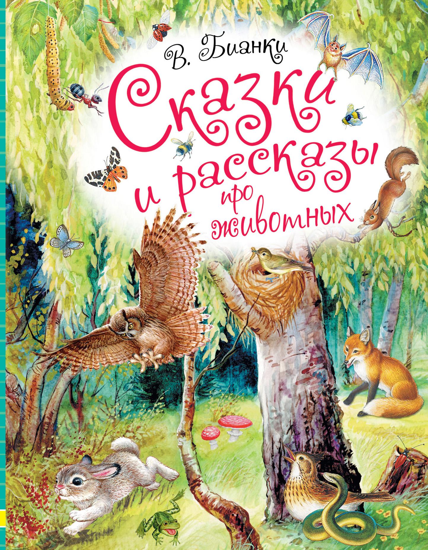 Виталий Бианки Сказки и рассказы про животных бианки в пришвин м сладков н лесные сказки и истории