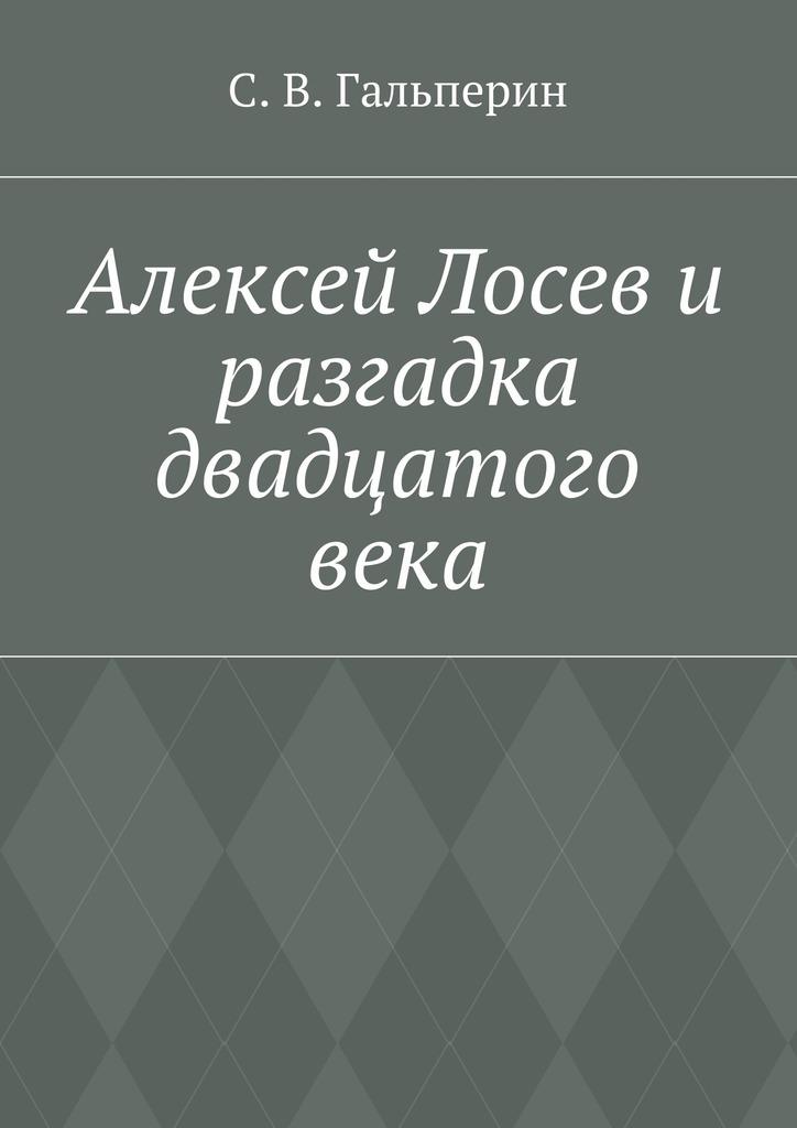 Алексей Лосев и разгадка двадцатого века