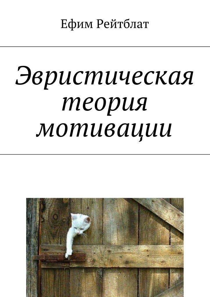 evristicheskaya teoriya motivatsii