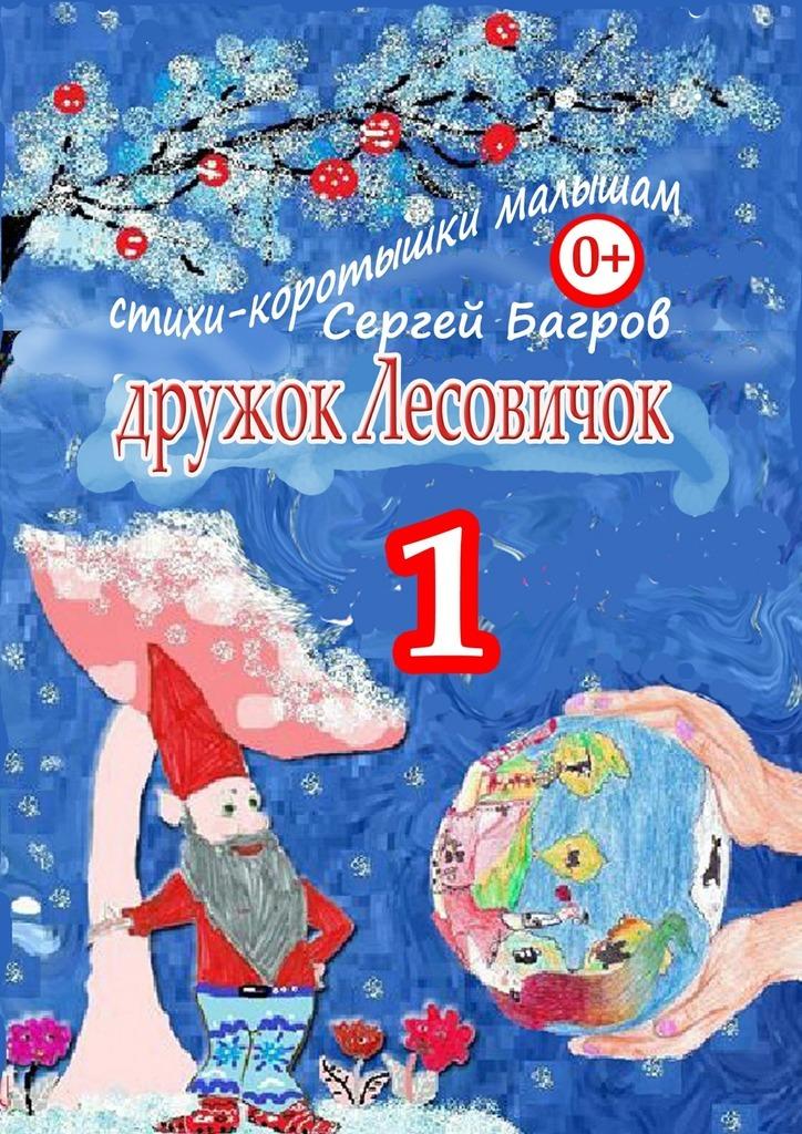 druzhok lesovichok 1 stikhi korotyshki malysham