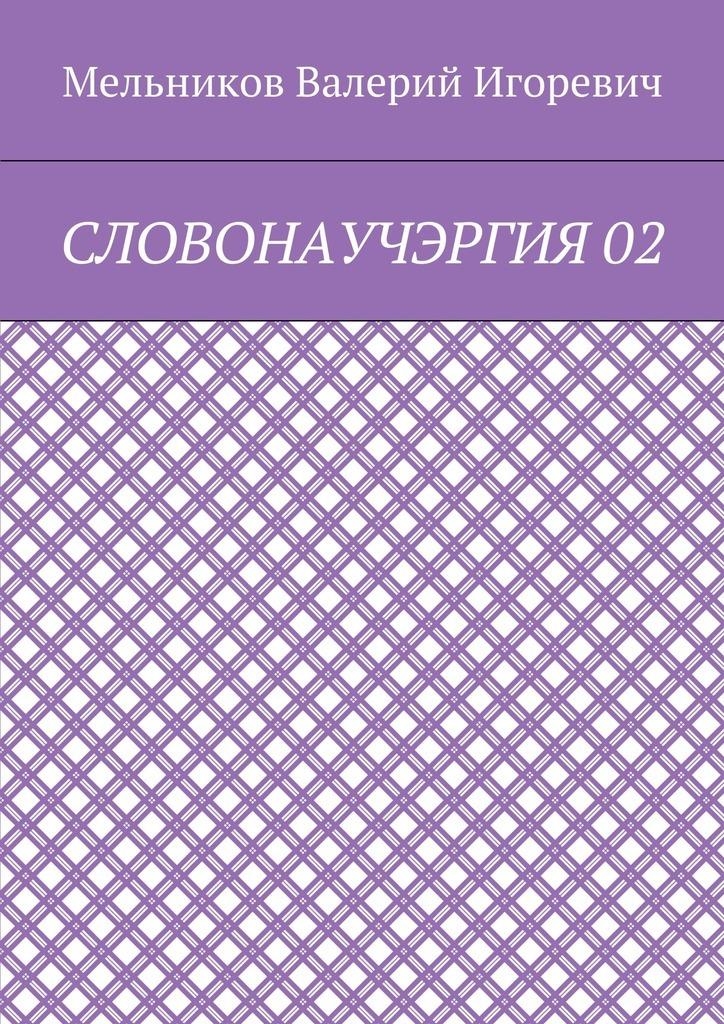 Валерий Игоревич Мельников СЛОВОНАУЧЭРГИЯ02 валерий игоревич мельников иконословие02