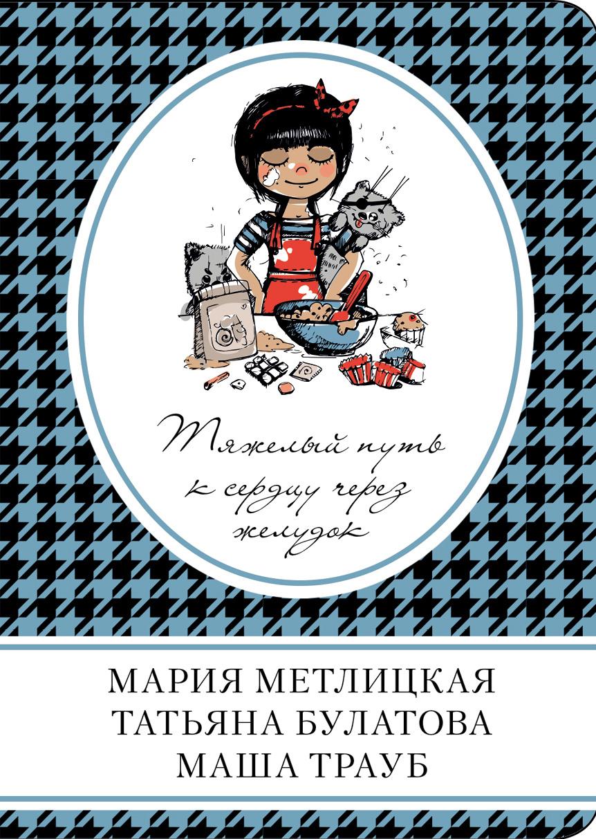 Мария Метлицкая Тяжелый путь к сердцу через желудок (сборник)