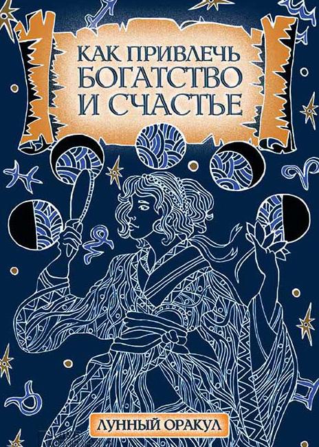 Катерина Соляник Как привлечь богатство исчастье