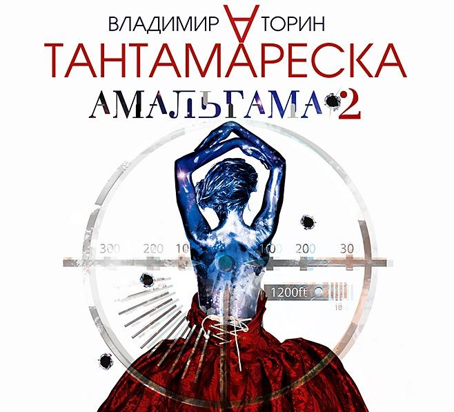 Владимир Торин Амальгама 2. Тантамареска торин в амальгама 2 тантамареска
