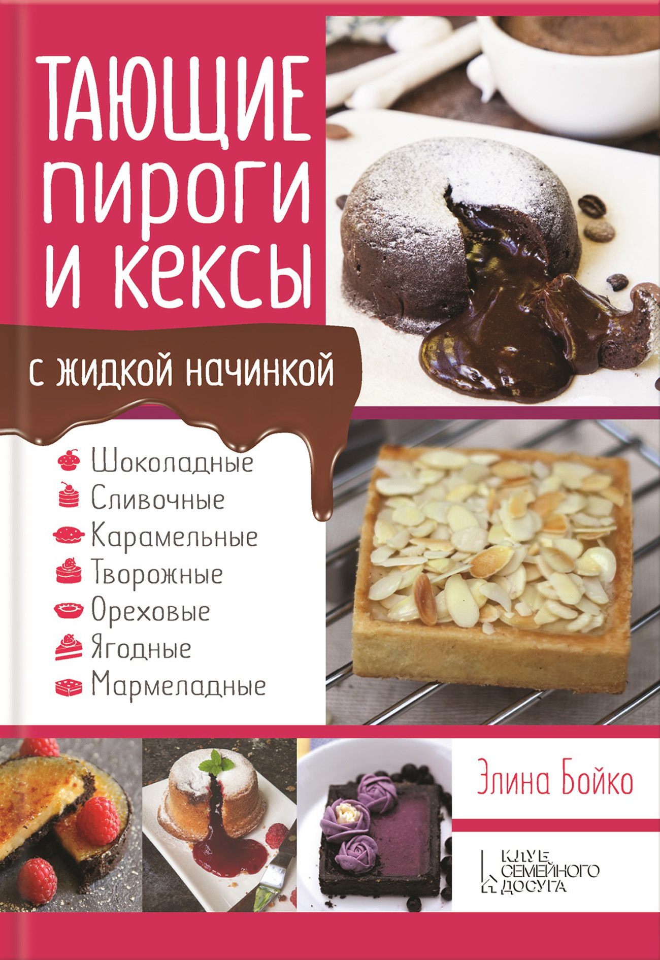 Элина Бойко Тающие пироги и кексы с жидкой начинкой. Шоколадные, сливочные, карамельные, творожные, ореховые, ягодные, мармеладные александра черкашина сладкие рулеты бисквитные ягодные ореховые шоколадные
