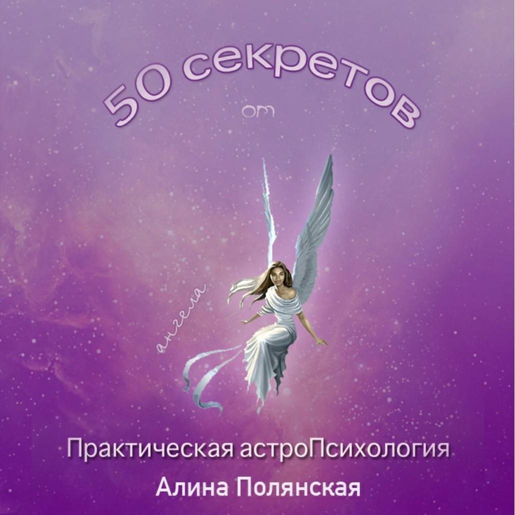 Алина Полянская 50 секретов. Практическая астроПсихология цена
