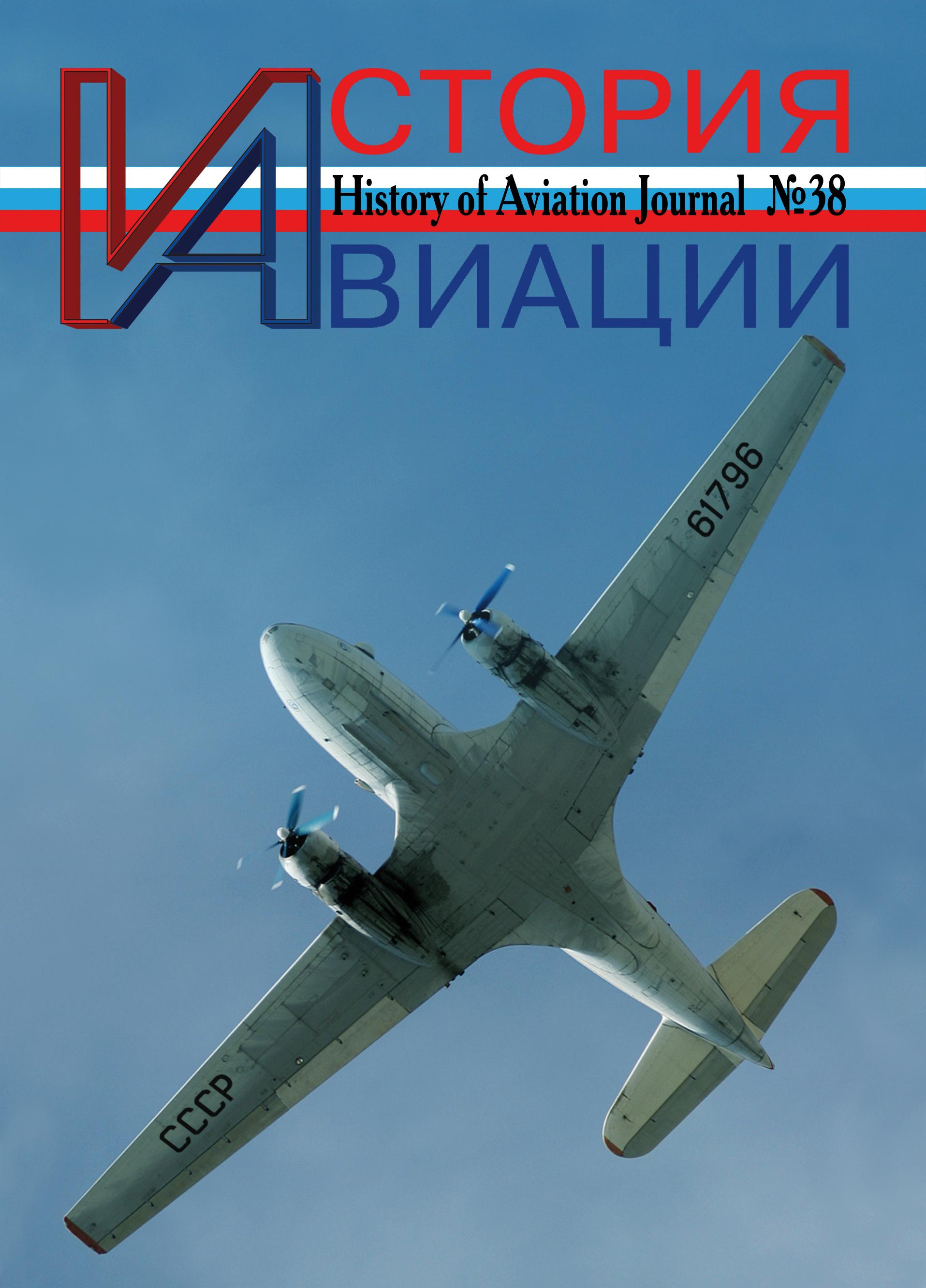 Отсутствует История авиации №38