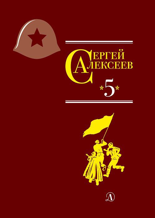 Собрание сочинений. Том 5. Богатырские фамилии
