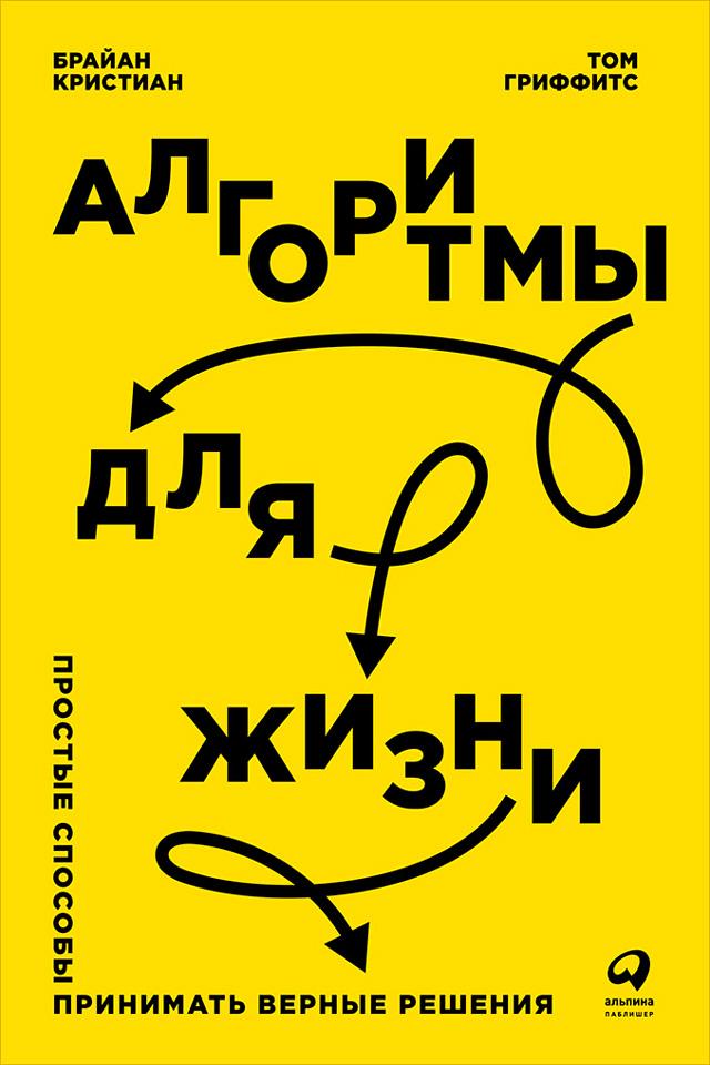 Брайан Кристиан Алгоритмы для жизни: Простые способы принимать верные решения