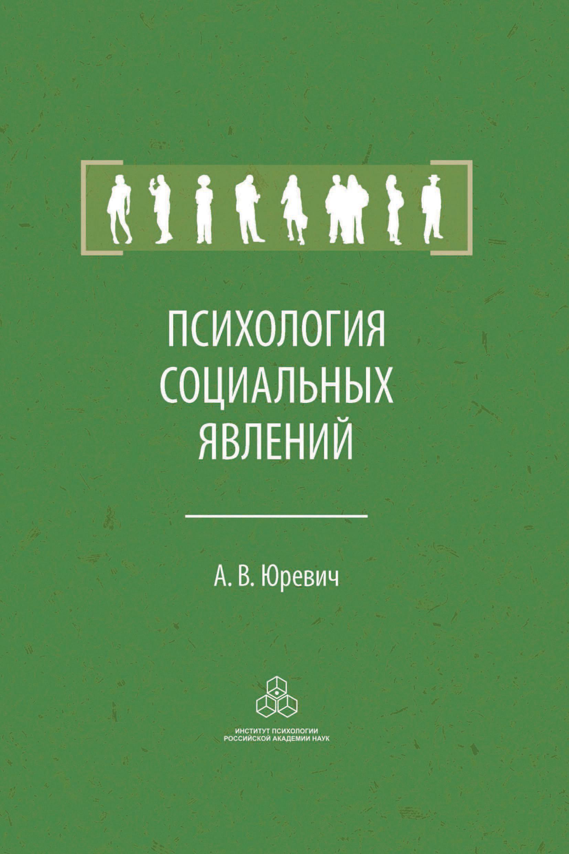 А. В. Юревич Психология социальных явлений