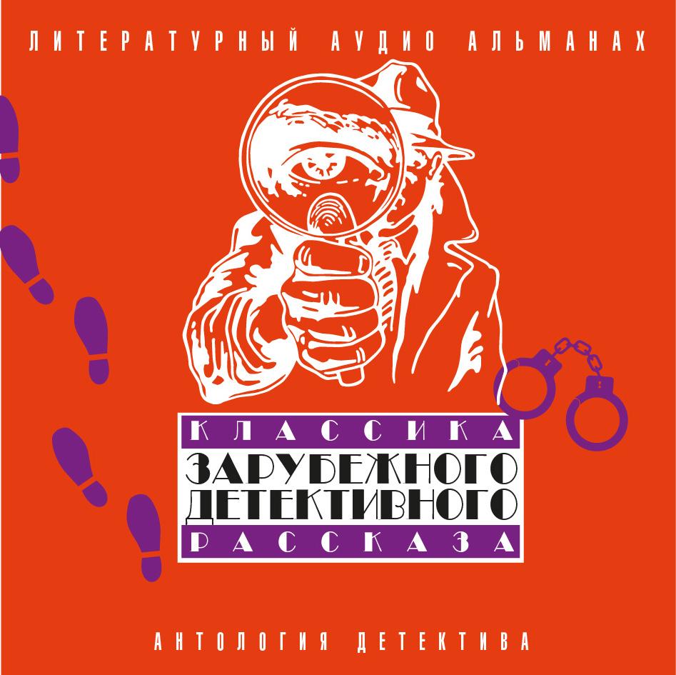 Сборник Классика зарубежного детективного рассказа 2 неизвестный автор остафьевский архив князей вяземских часть 5 выпуск 2