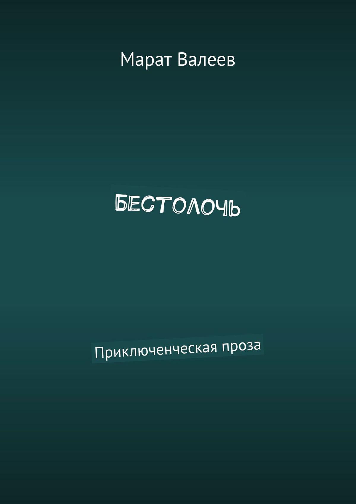 Марат Валеев Бестолочь. Приключенческая проза цены онлайн