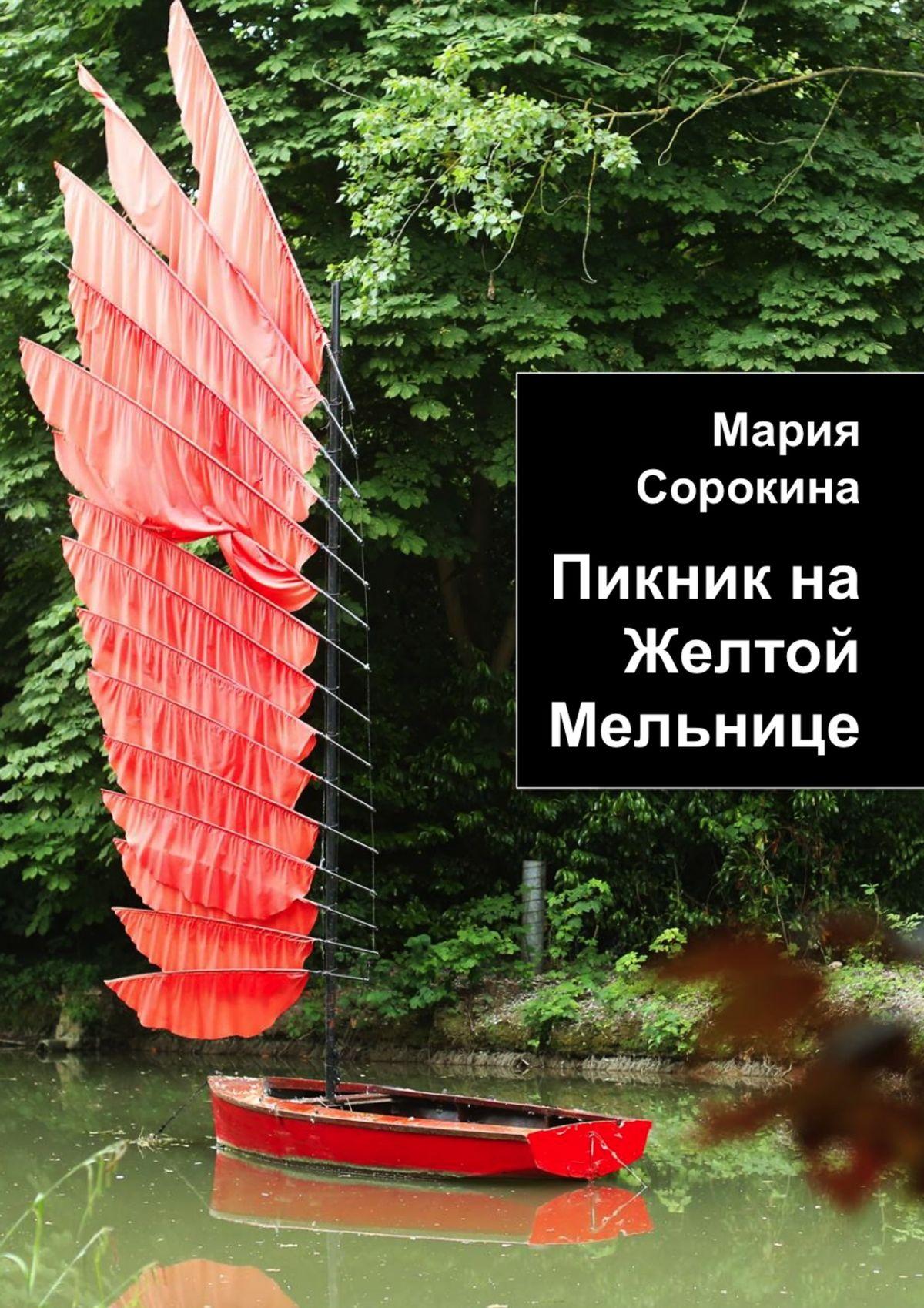 Мария Сорокина Пикник на Желтой Мельнице цена 2017