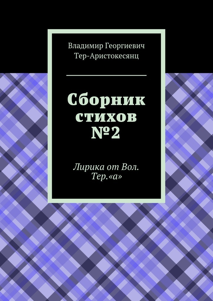 Владимир Георгиевич Тер-Аристокесянц Сборник стихов №2. Лирика от Вол. Тер. «а» oueneifs crobi lance bjd 1 3 body model reborn baby girls boys dolls eyes high quality toys shop make up resin anime furniture