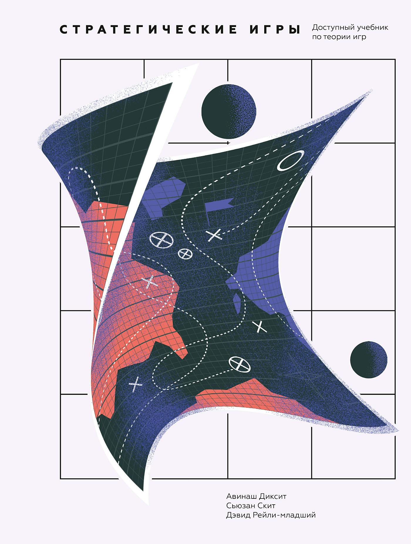 Авинаш Диксит Стратегические игры. Доступный учебник по теории игр авинаш диксит сьюзан скит дэвид рейли мл стратегические игры доступный учебник по теории игр