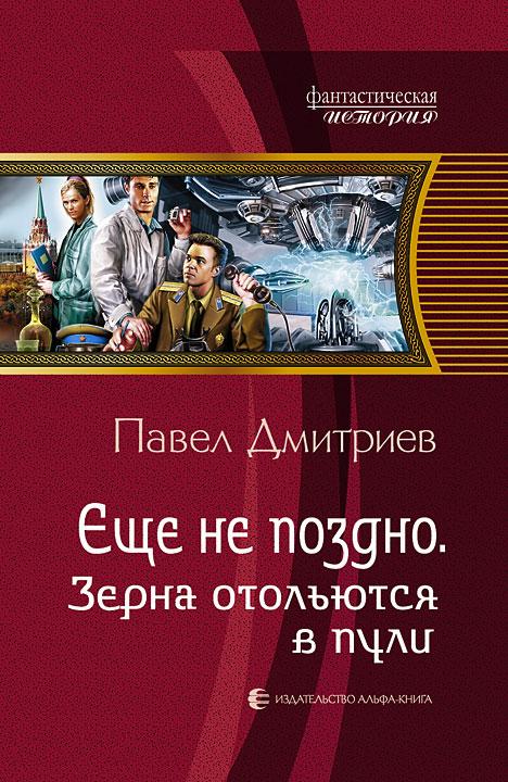 Павел Дмитриев Зерна отольются в пули дмитриев п еще не поздно зерна отольются в пули