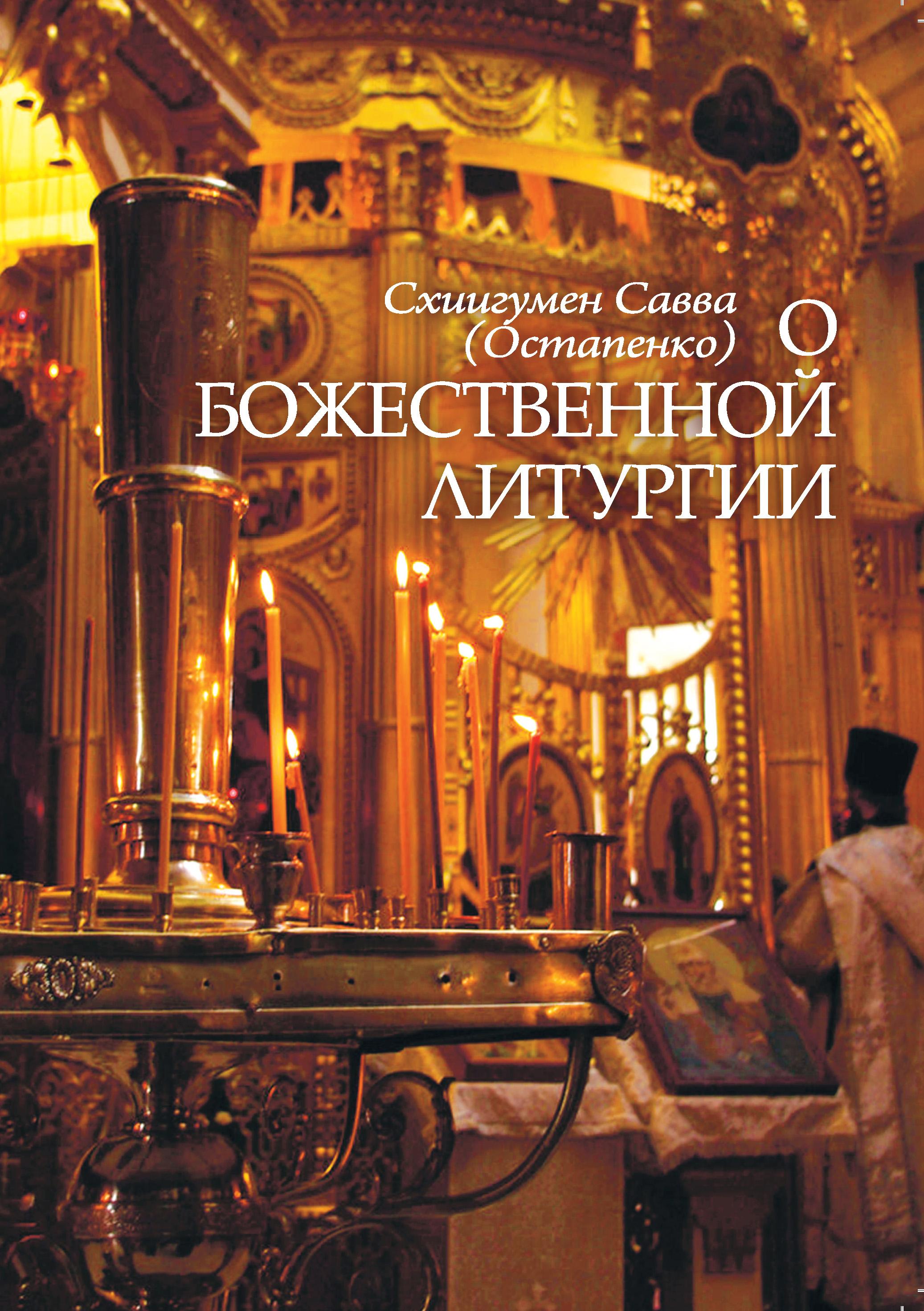 схиигумен Савва (Остапенко) О Божественной литургии песнопения божественной литургии часть 2 литургия верных