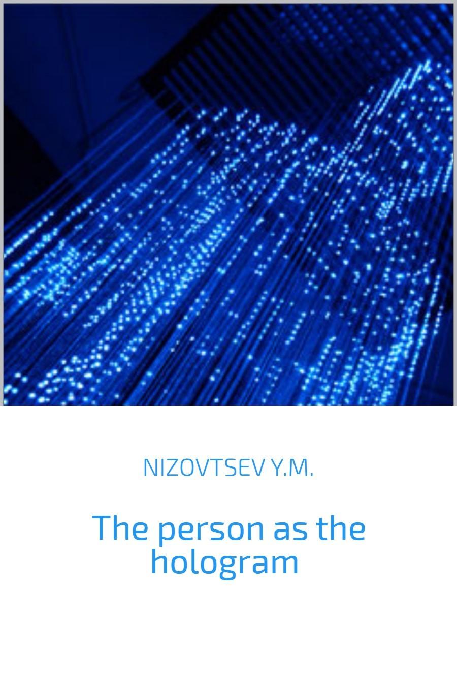 Юрий Михайлович Низовцев The person as the hologram
