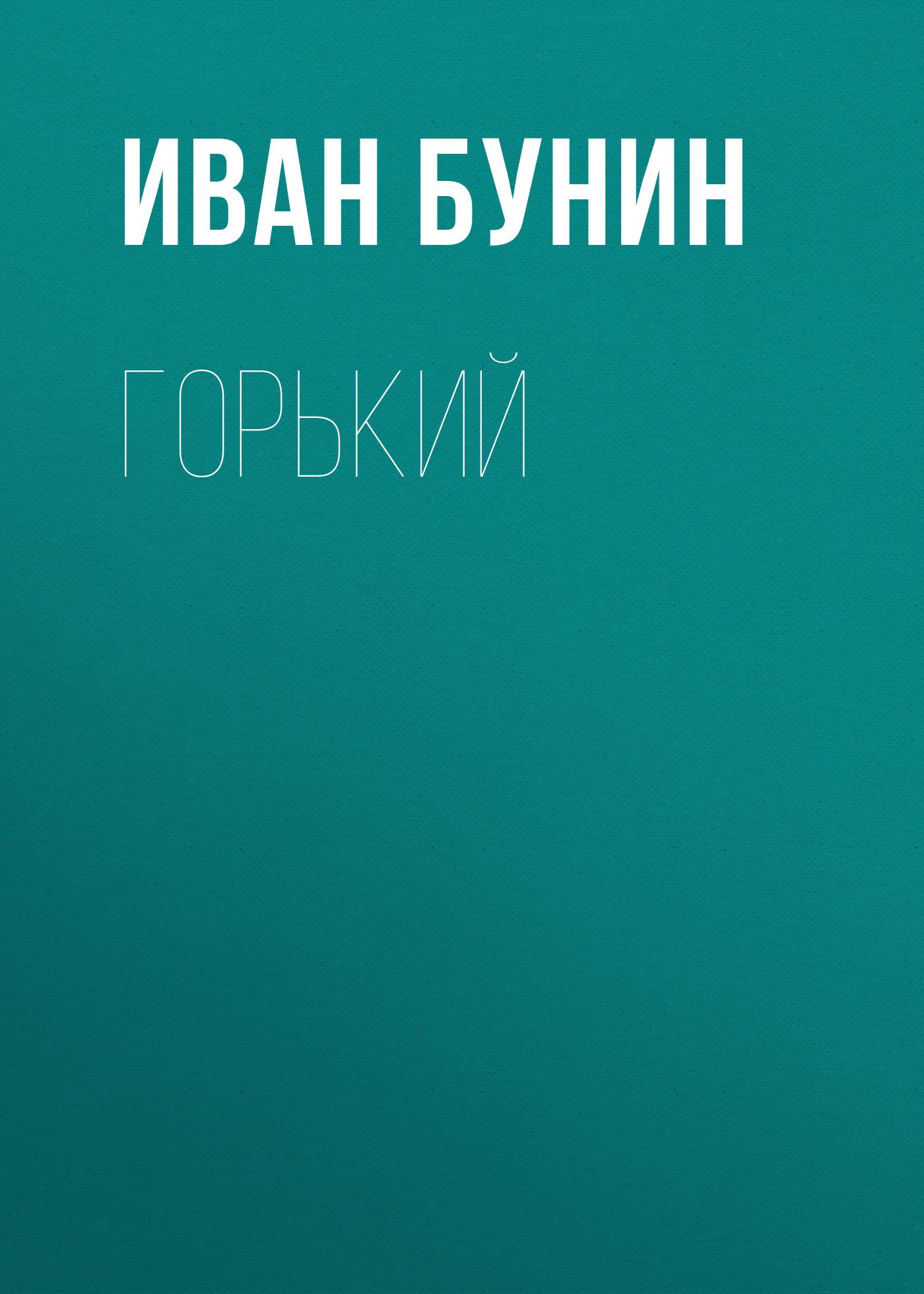 цена на Иван Бунин Горький