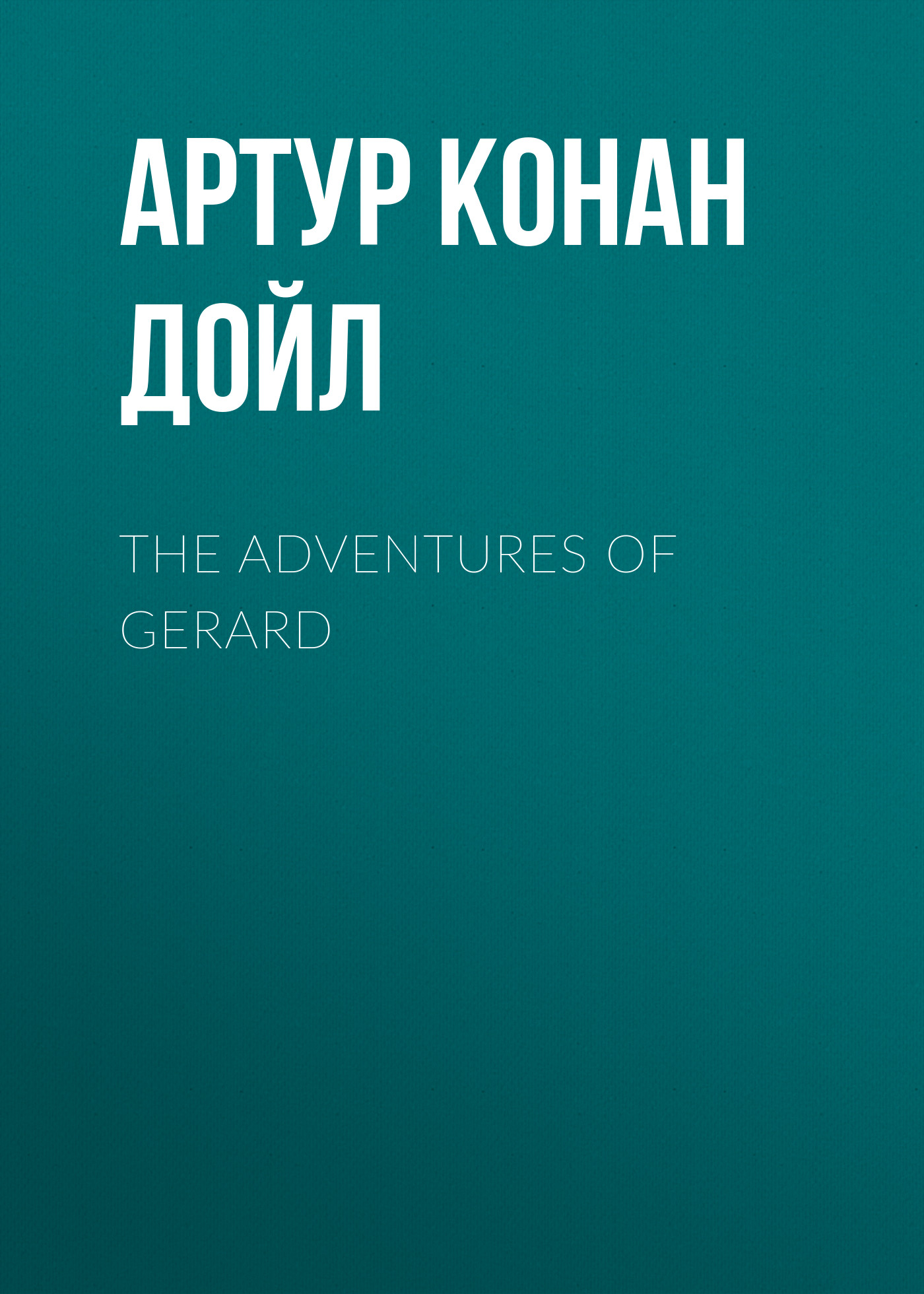 Артур Конан Дойл The Adventures of Gerard артур конан дойл the valley of fear