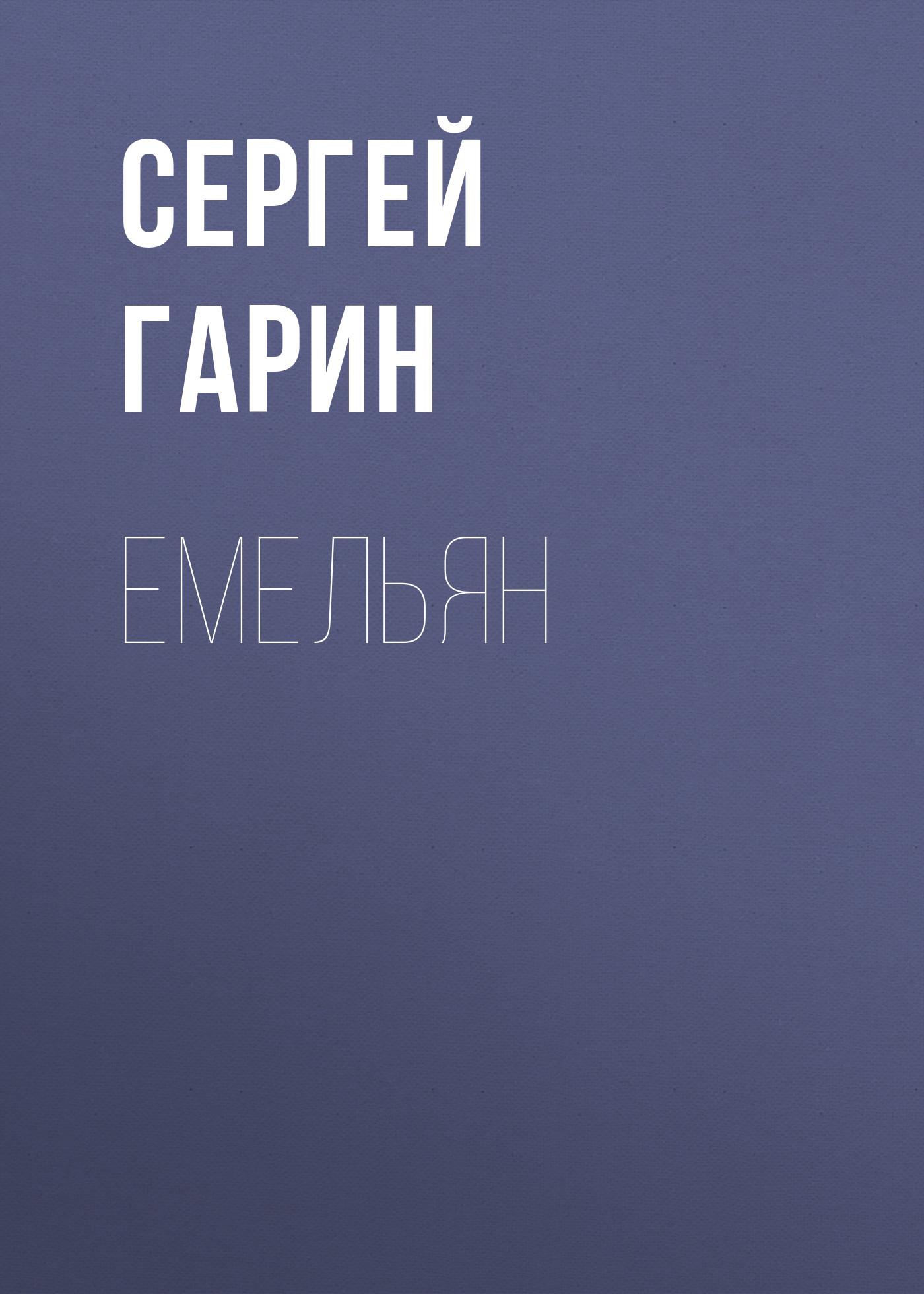 Сергей Гарин Емельян сергей дмитрюк агнец вльвиной шкуре цикл лицом ксолнцу